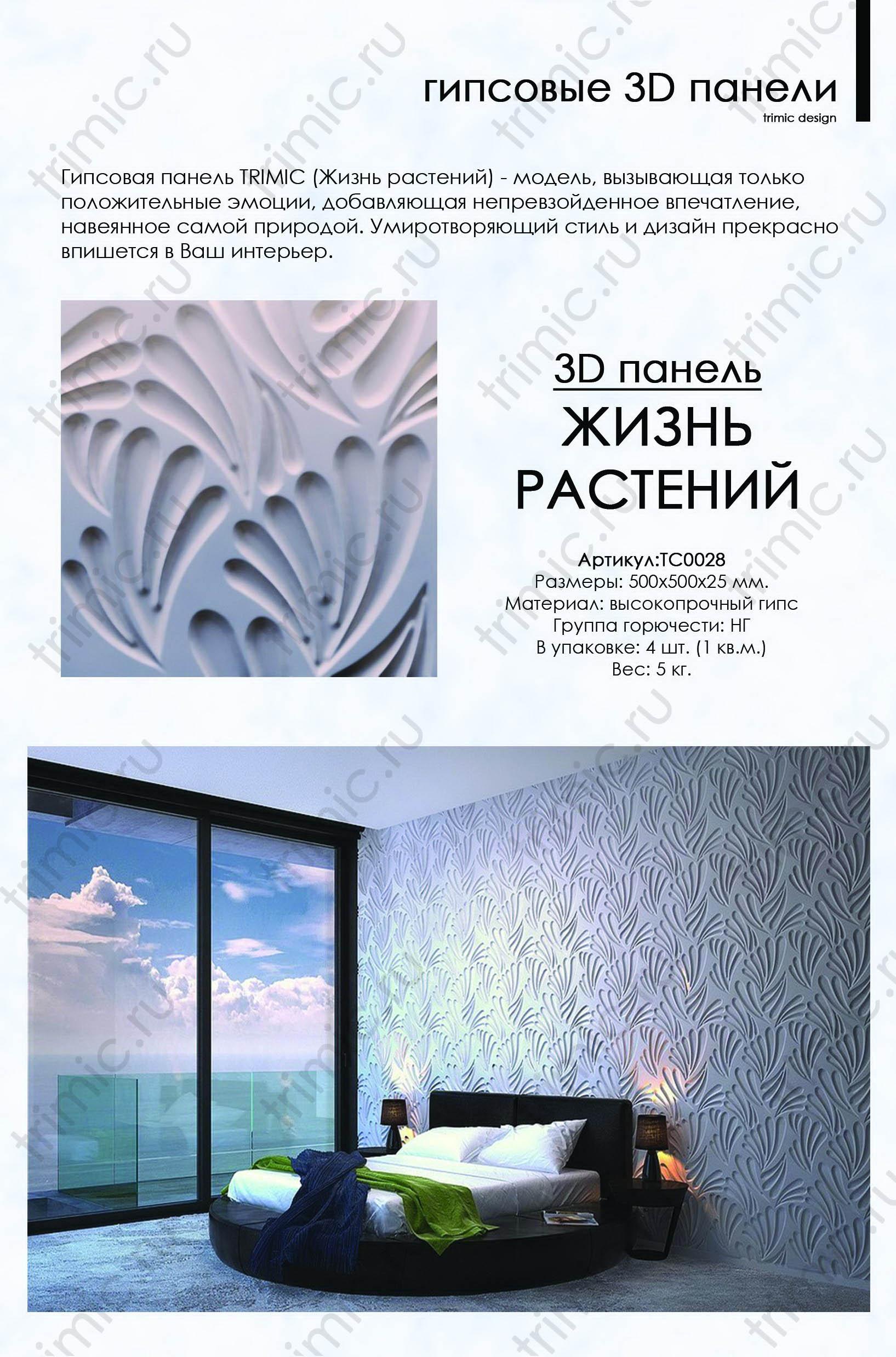 """Фотографии 3D панелей """"Жизнь растений"""" в интерьере"""