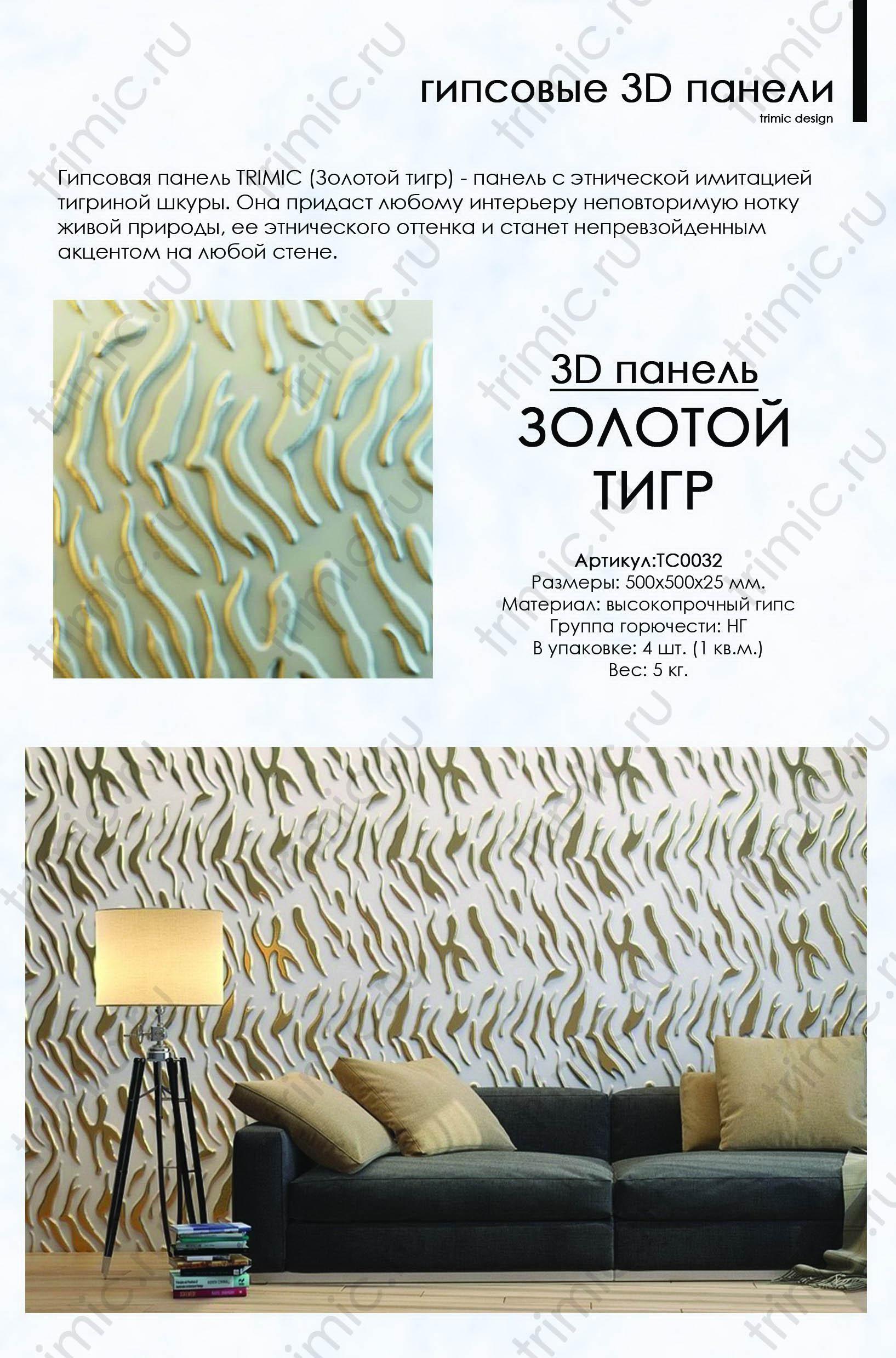 """3D панель из гипса """"Золотой тигр""""для интерьерного оформления стен."""