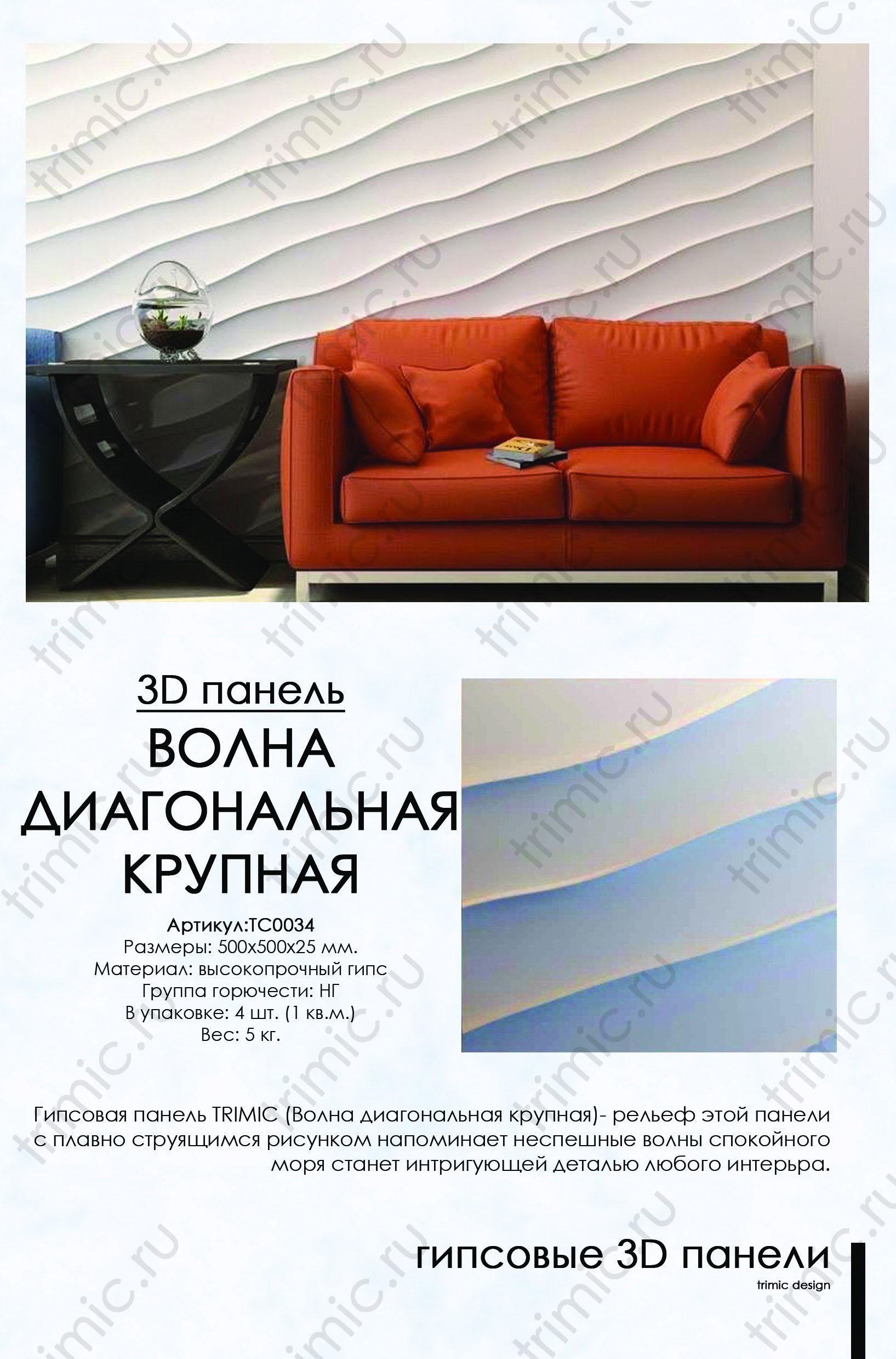 """Фотографии 3D панелей """"Волна диагональная крупная"""" в интерьере"""