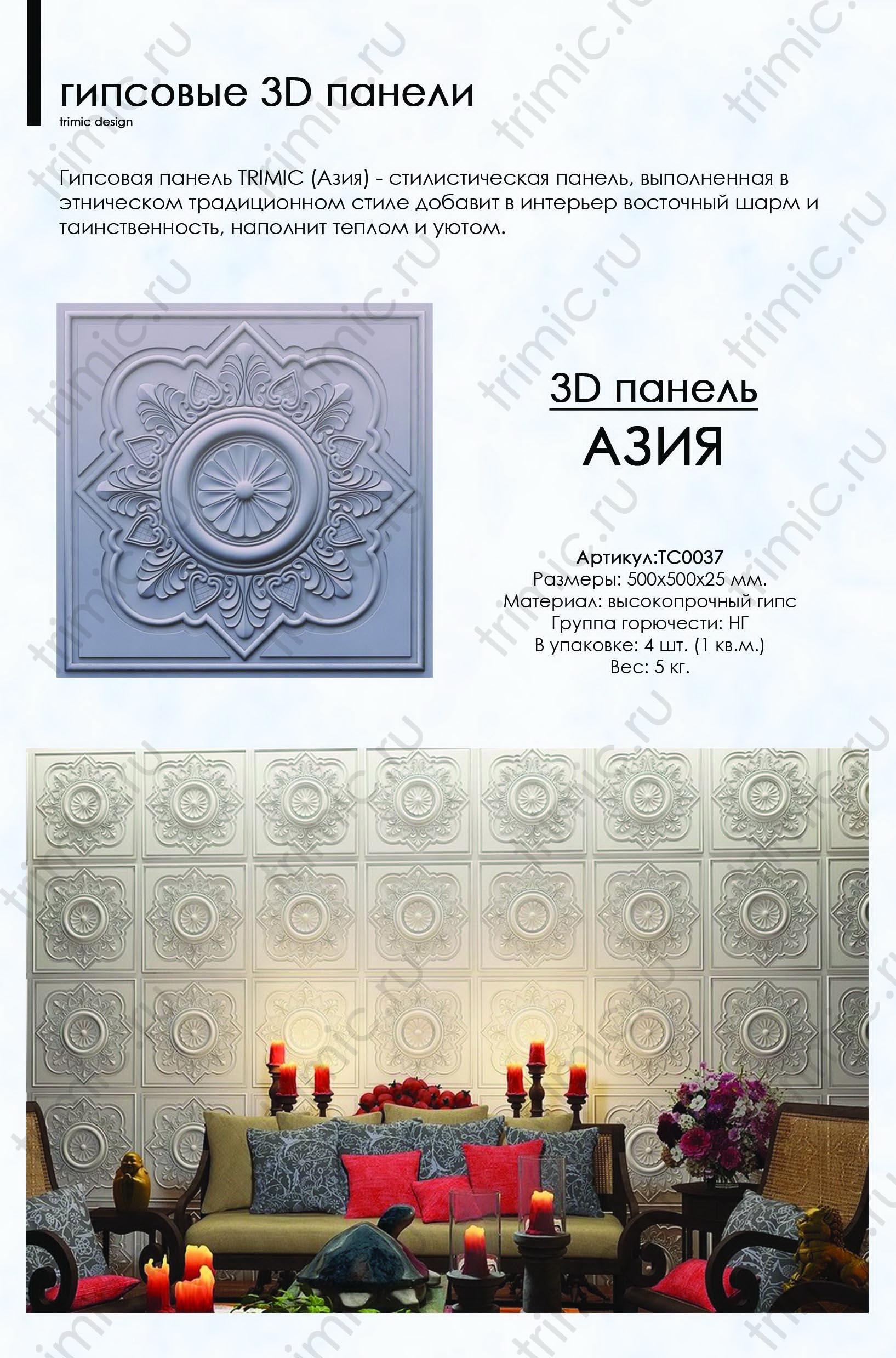 """Фотографии 3D панелей """"Азия"""" в интерьере"""