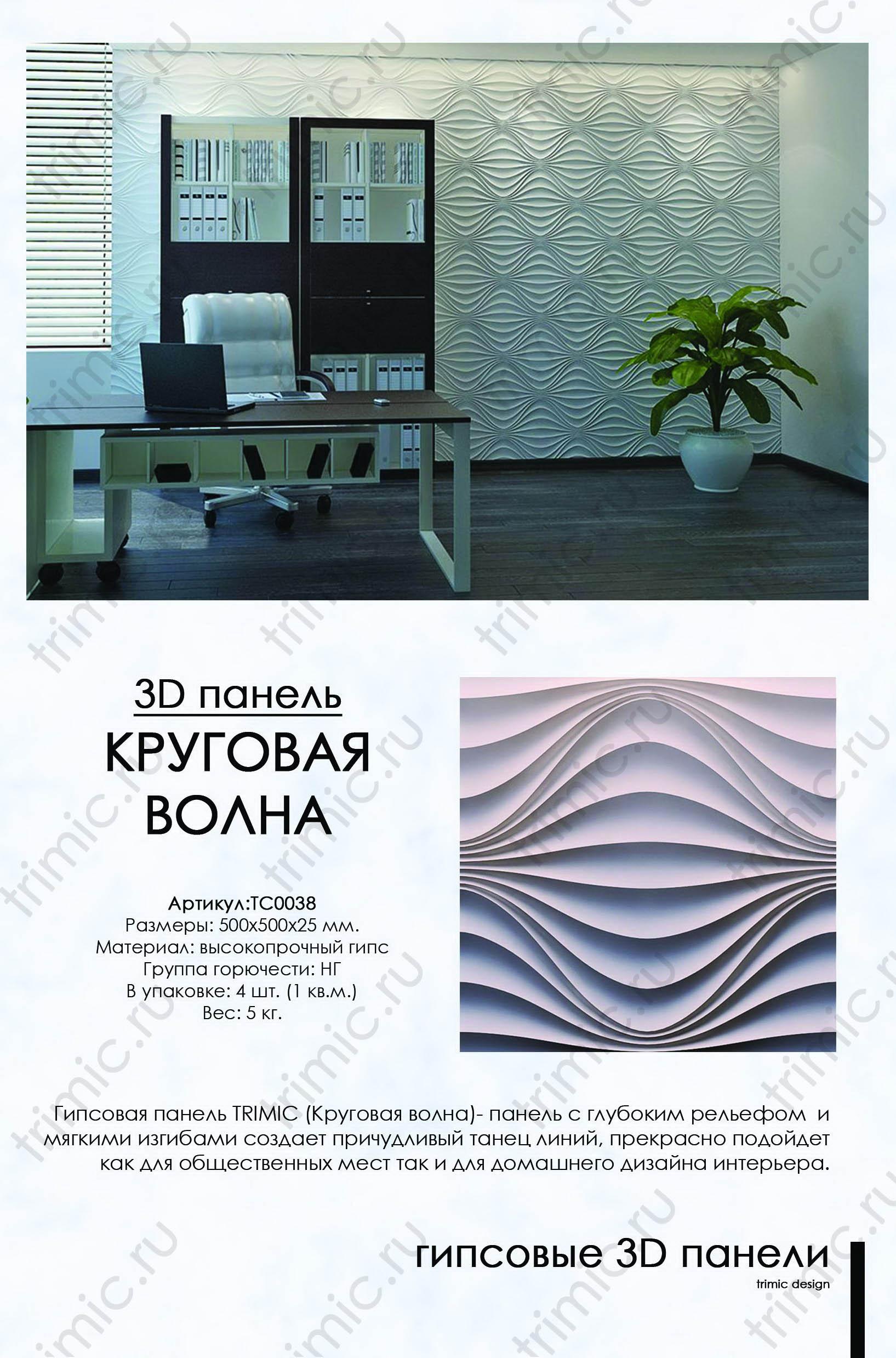 """3D панель из гипса """"Круговая волна""""для интерьерного оформления стен."""