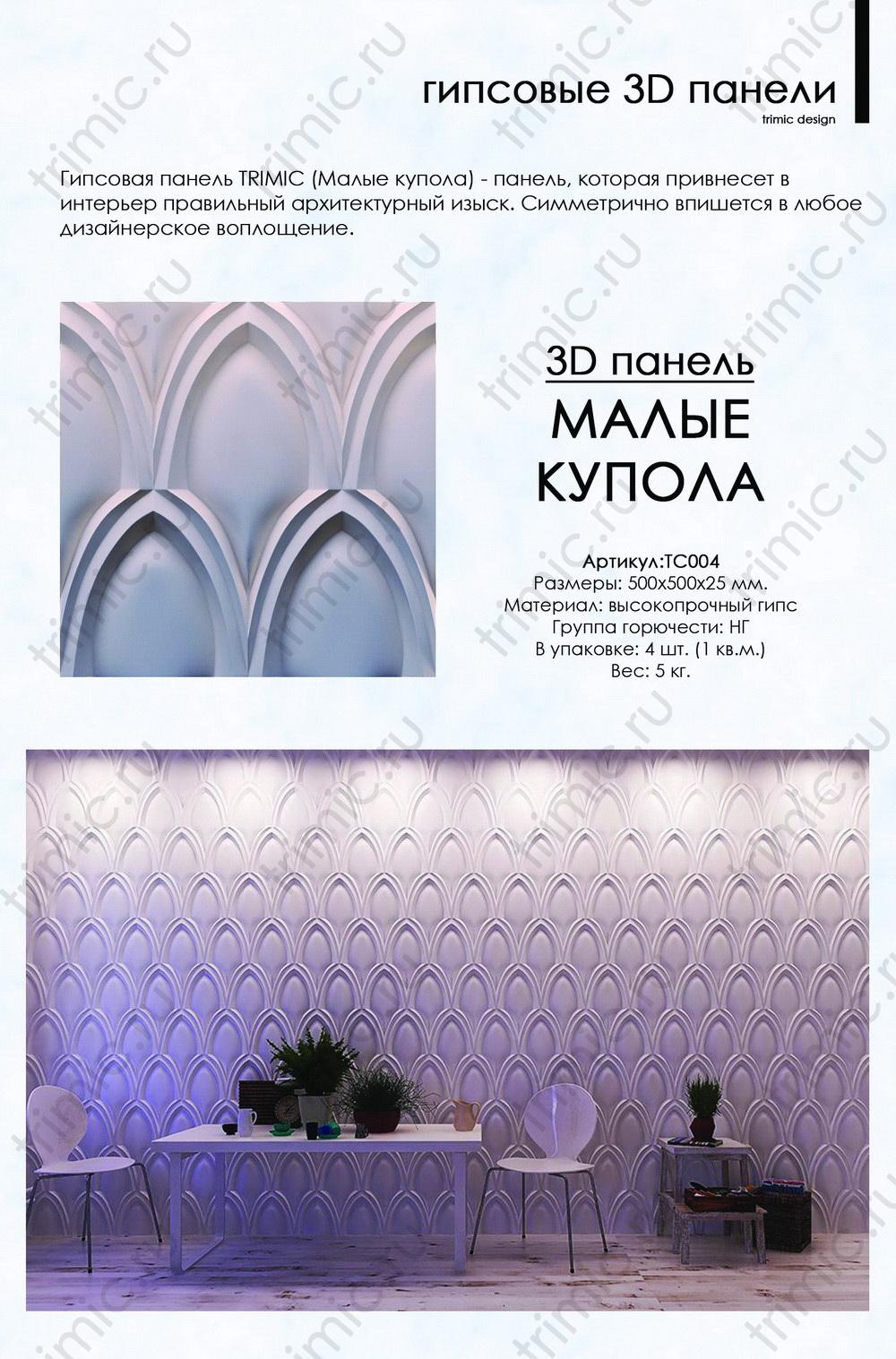 """3D панель из гипса """"Малые купола"""" для интерьерного оформления стен."""