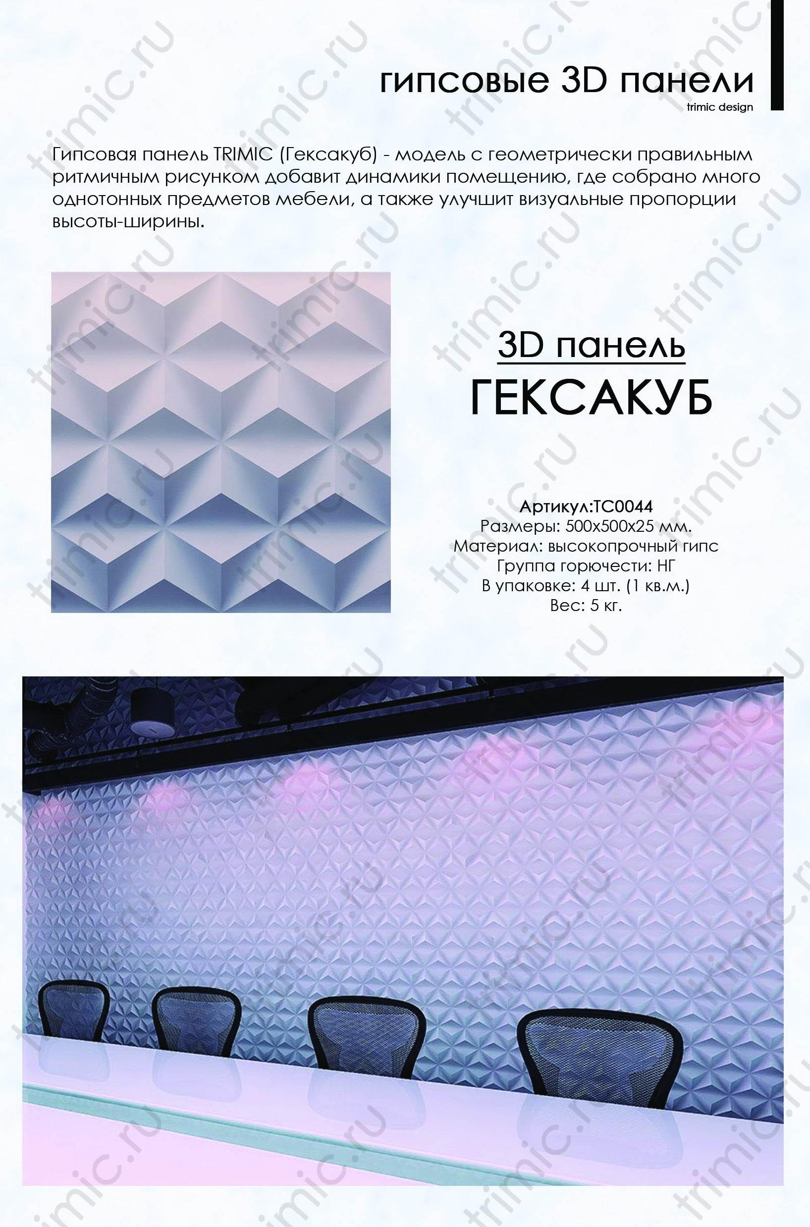 Фотографии 3D панелей Гексакуб в интерьере