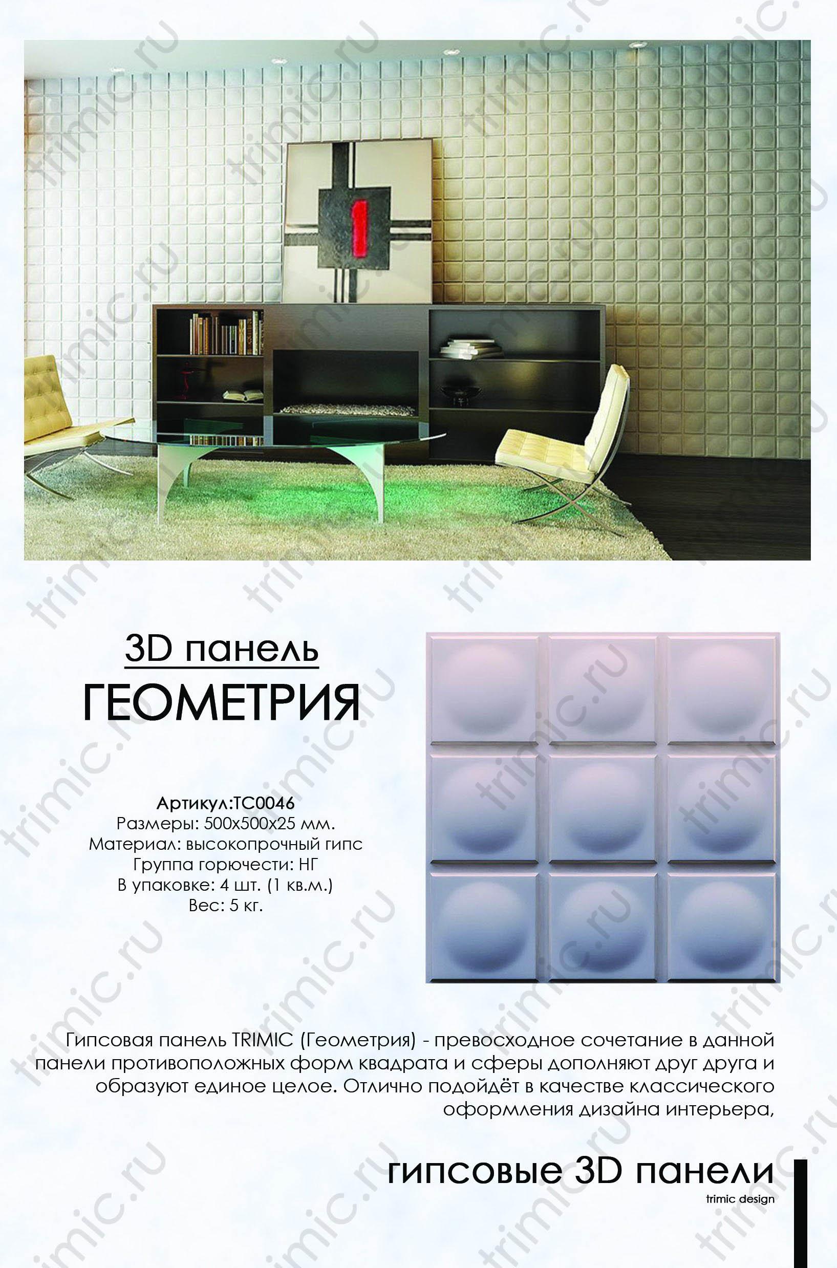 Фотографии 3D панелей геометрия в интерьере