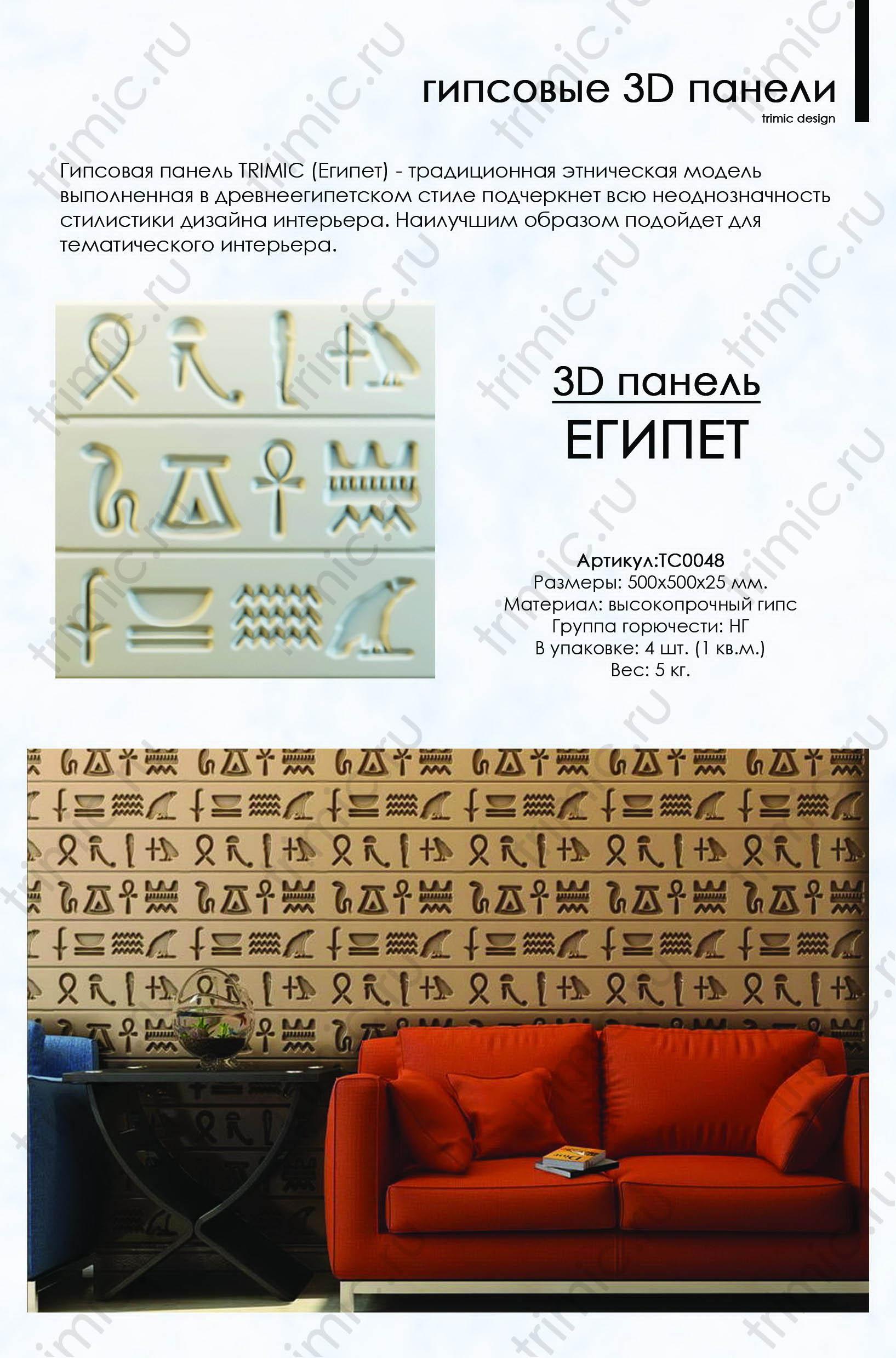 """Фотографии 3D панелей """"Египет в интерьере"""
