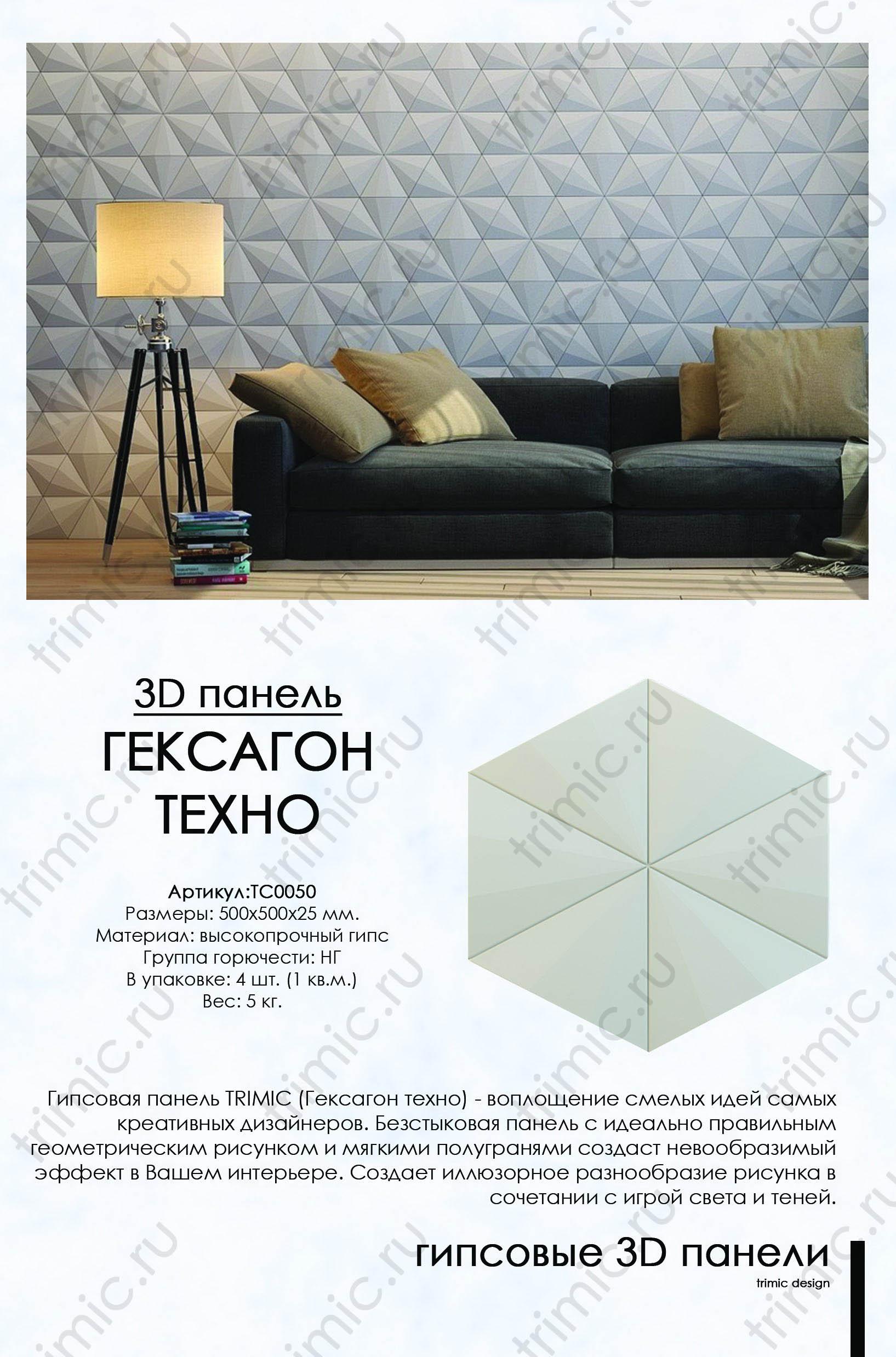 "3D панель ""ГЕКСАГОН ТЕХНО"""
