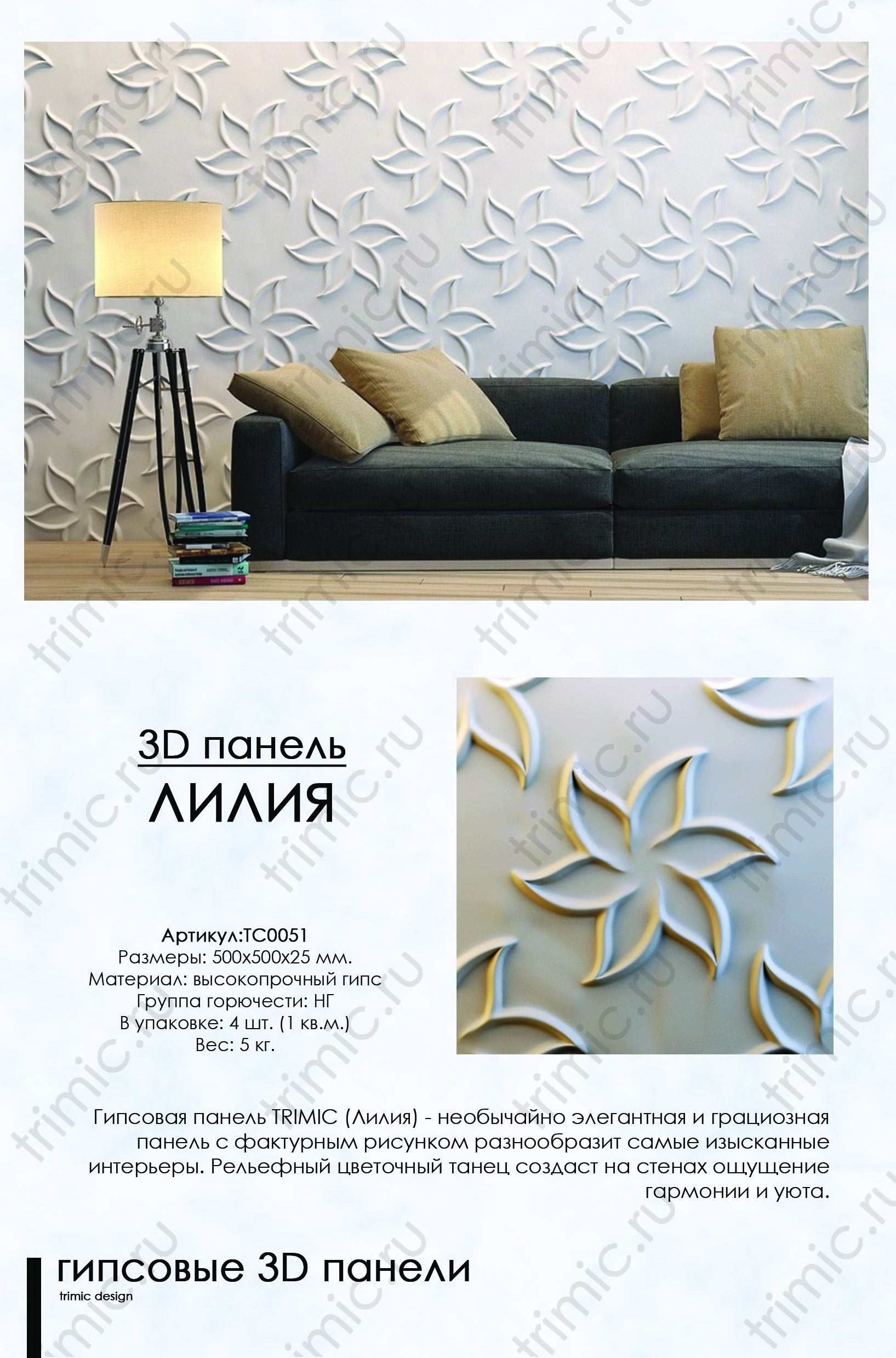 """3D панель из гипса """"Лилия"""" для интерьерного оформления стен."""