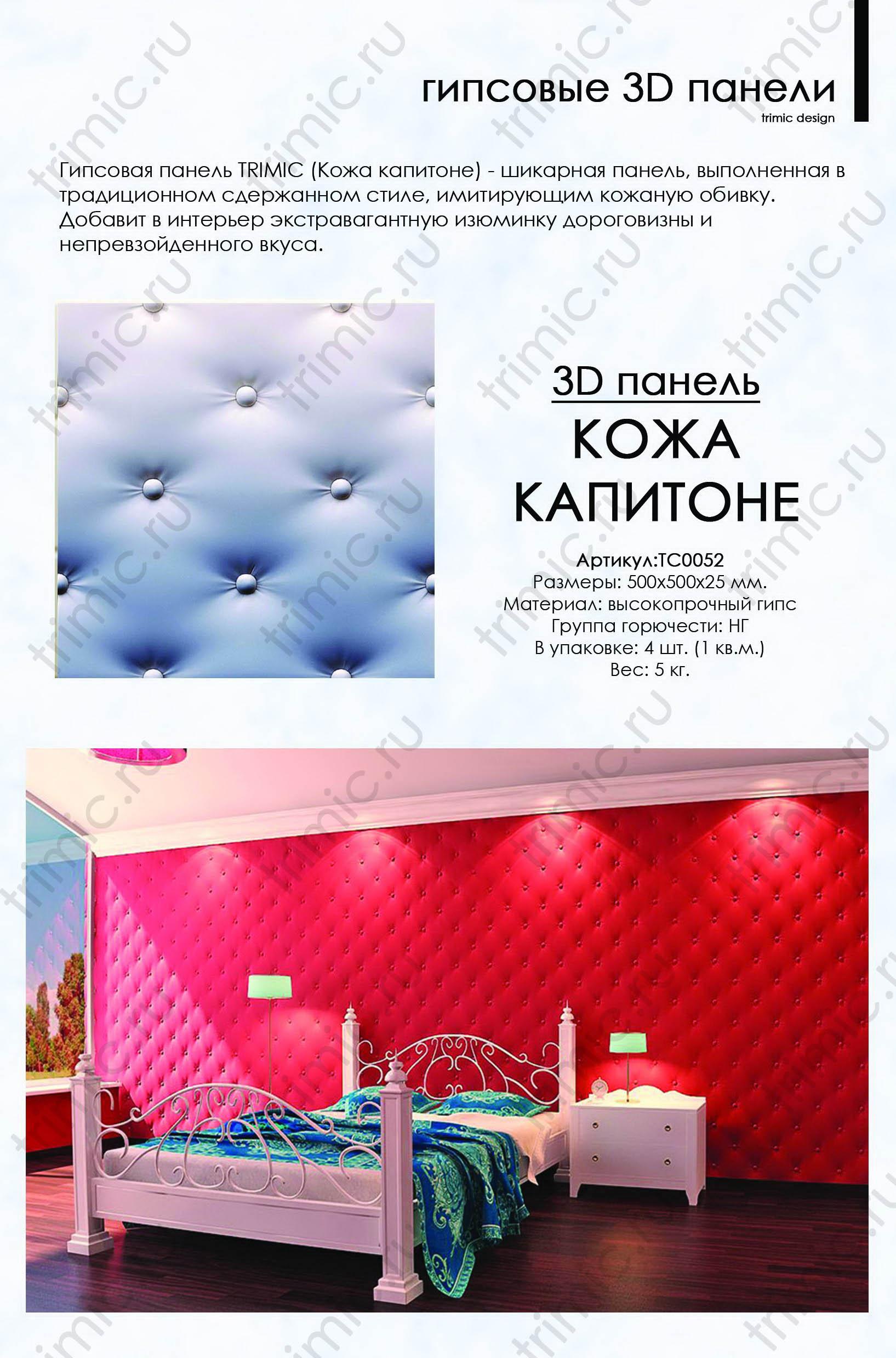 """3D панель из гипса """"Кожа капитоне"""" для интерьерного оформления стен."""
