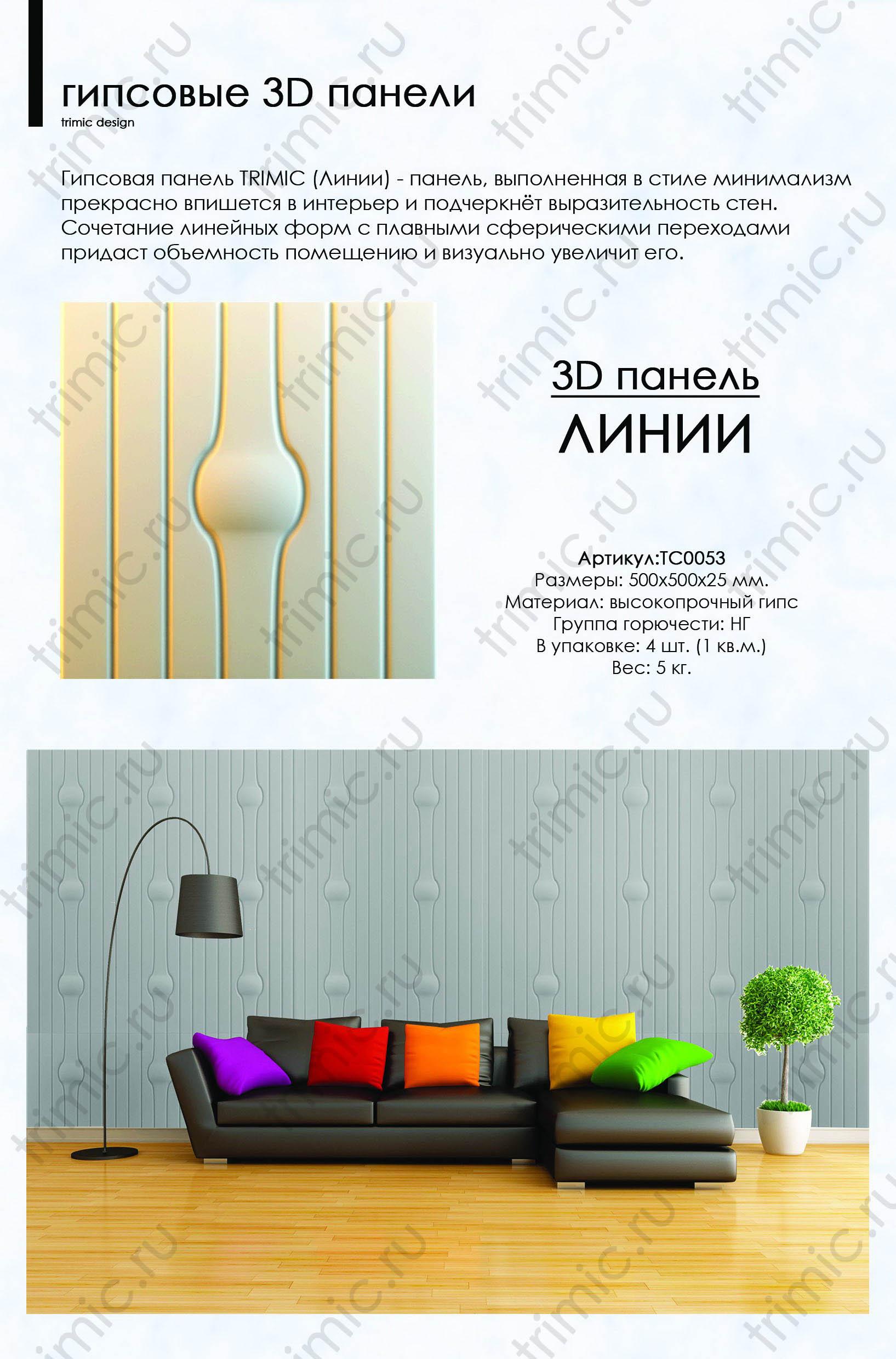 """3D панель из гипса """"Линии"""" для интерьерного оформления стен."""