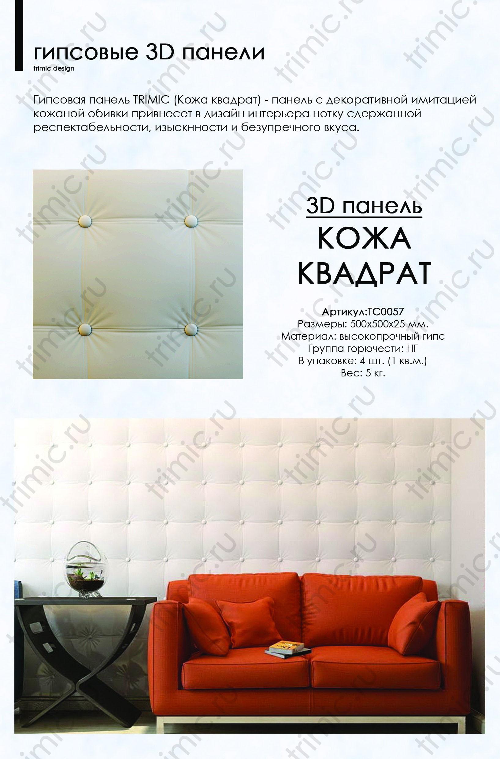 """3D панель из гипса """"Кожа квадрат"""" для интерьерного оформления стен."""