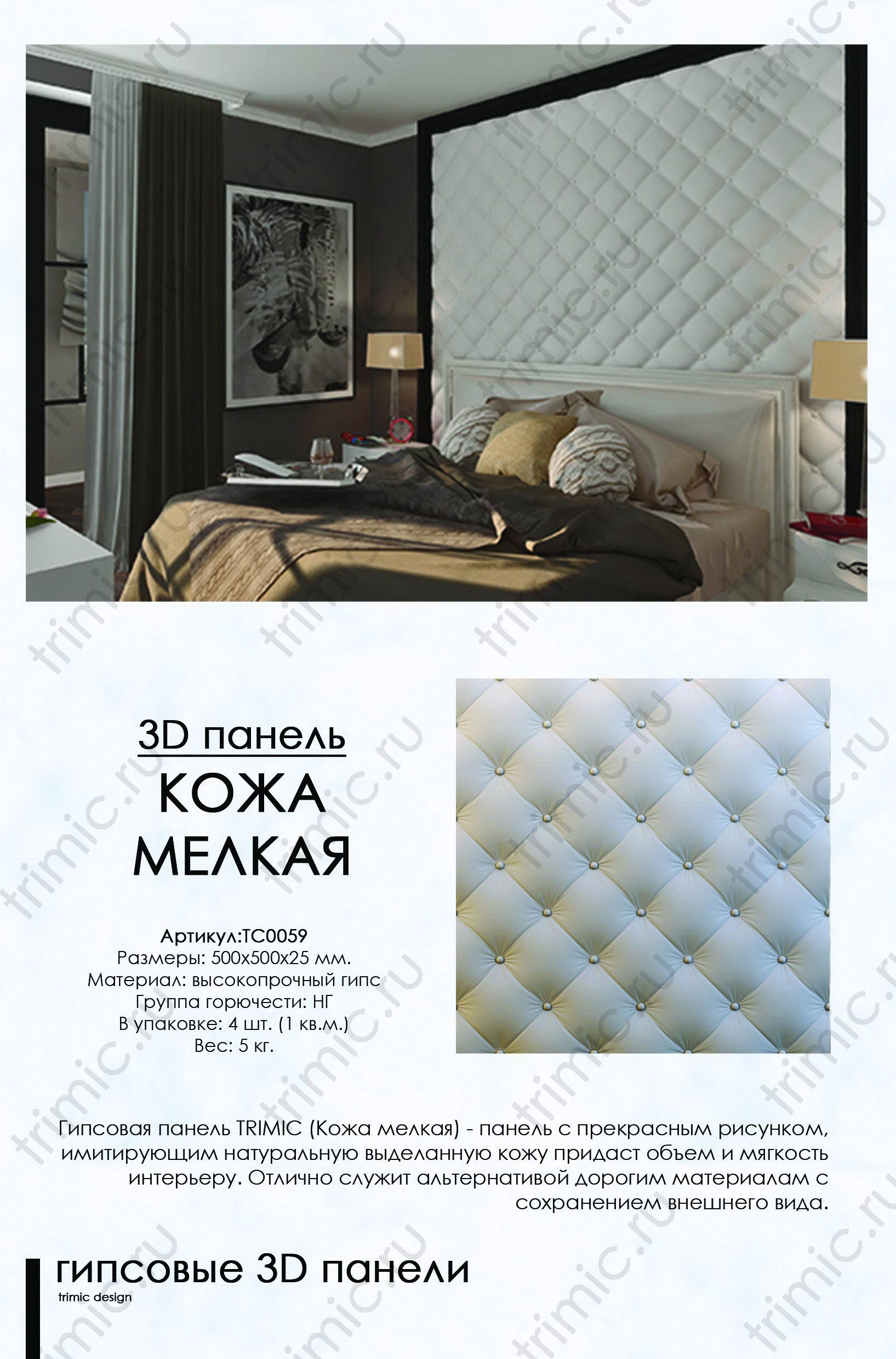 """3D панель из гипса """"Кожа мелкая""""для интерьерного оформления стен."""