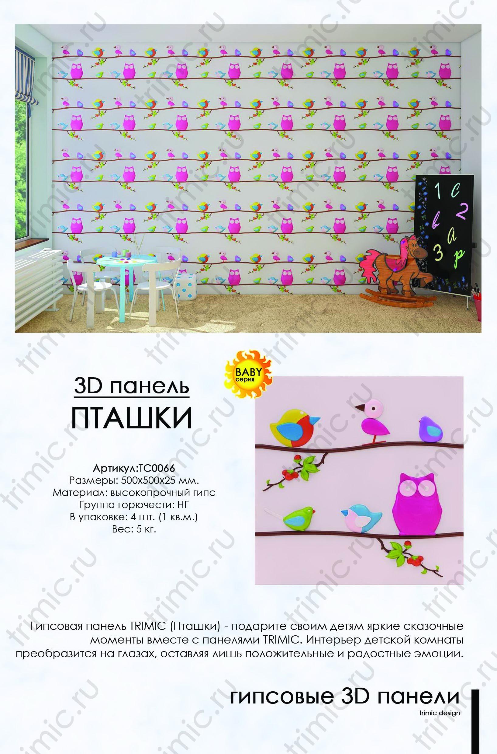 """3D панели для стен модели Пташки относятся к серии """"Детская серия"""" и будут прекрасным украшением  детских комнат,"""
