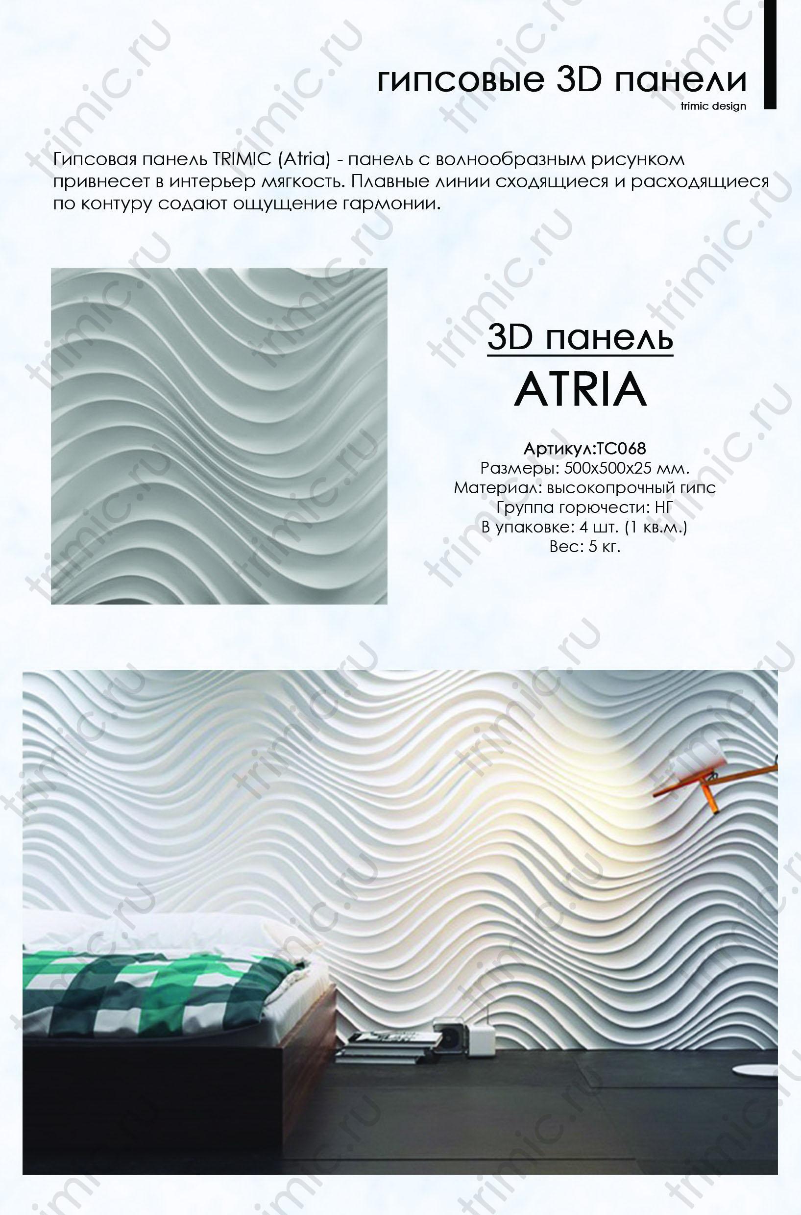 """3D панель """"ATRIA"""""""