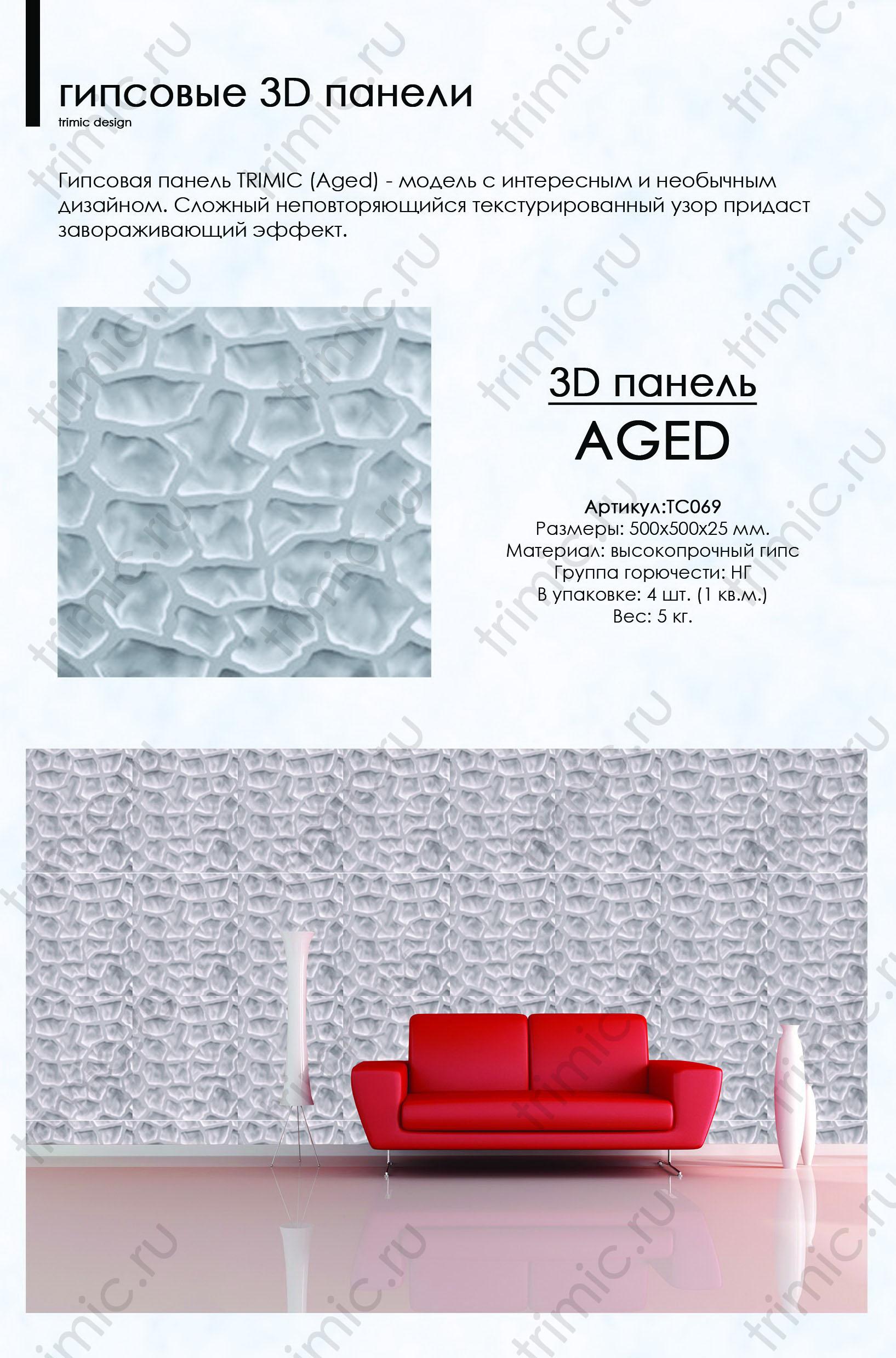 3DпанелиAged - лучшее решение для оформления стенпомещения. Широкий выбор цветов и видов3DПанелейсразу же внесуторигинальность и неповторимость в ваш дизайн.