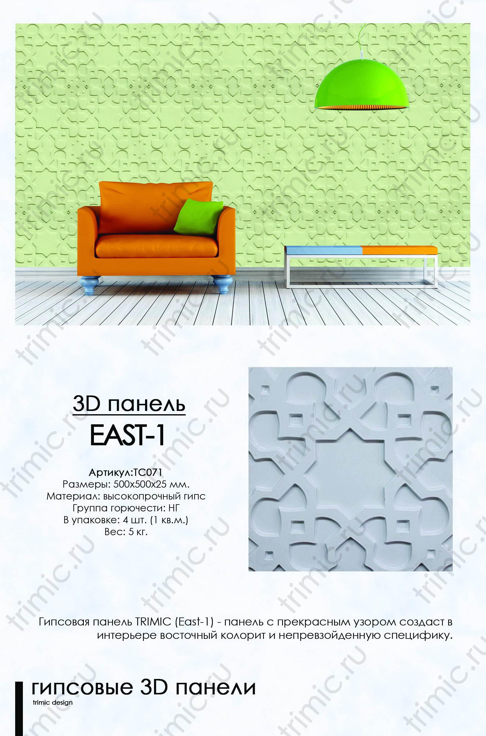 """3D панель """"EAST-1"""""""