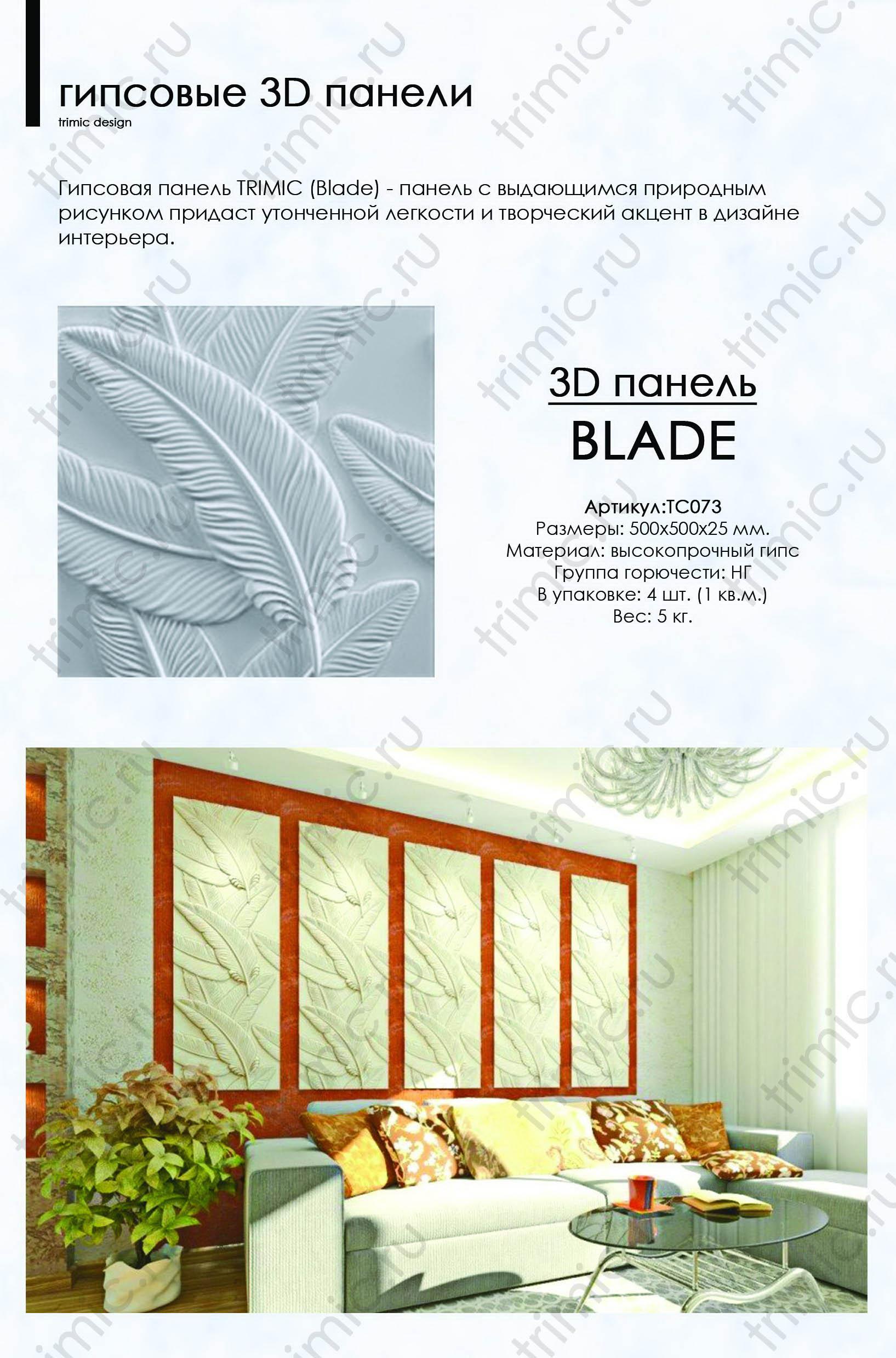 "3D панель ""BLADE"""