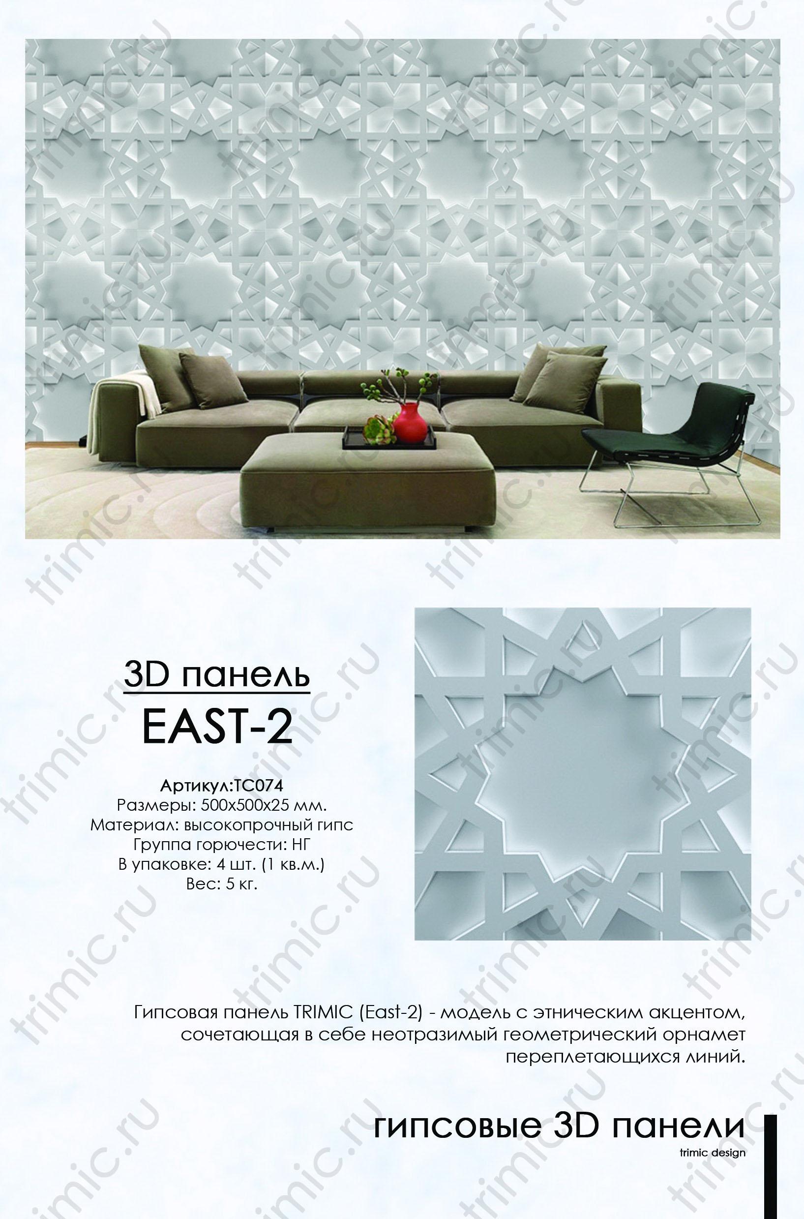 Дизайнерская 3d панель East-2модель с этническим акцентом