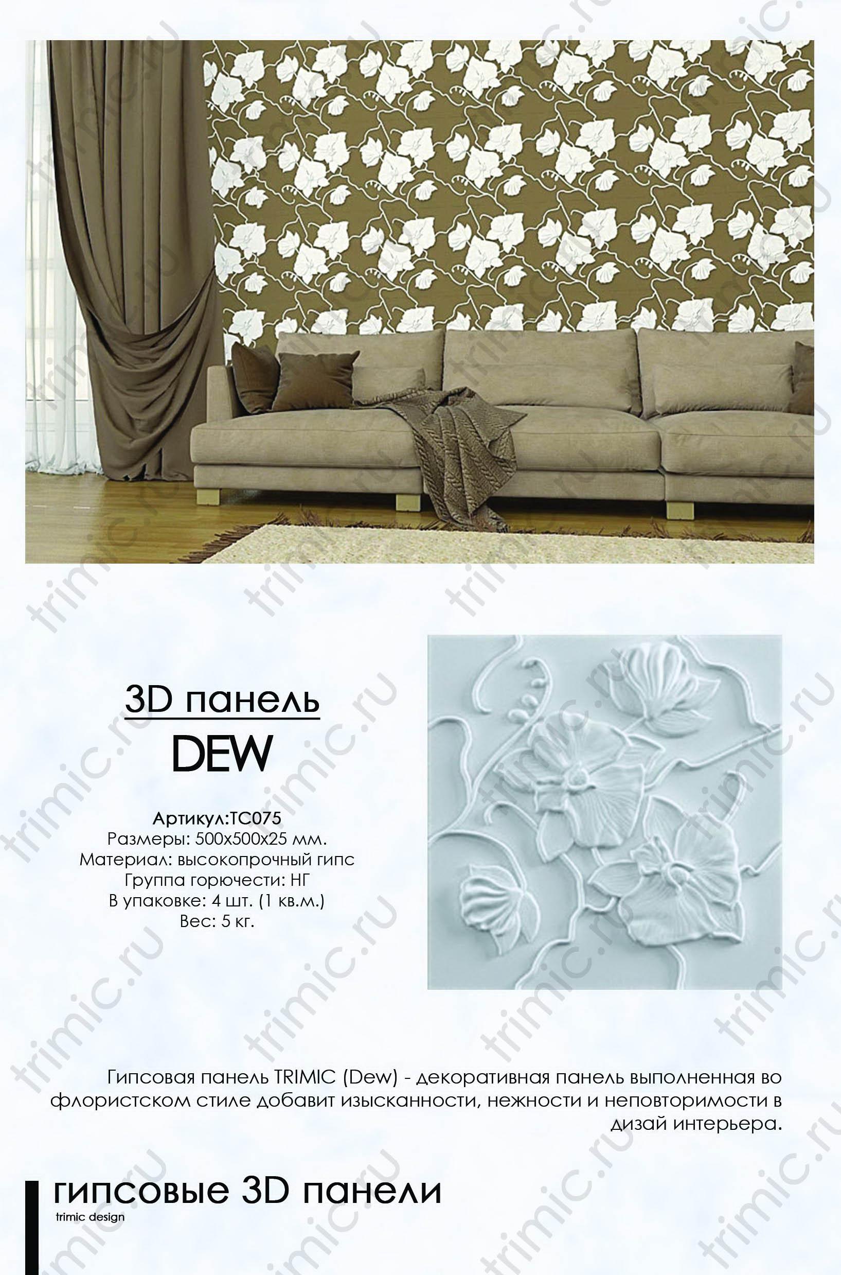 """3D панель """"DEW"""""""