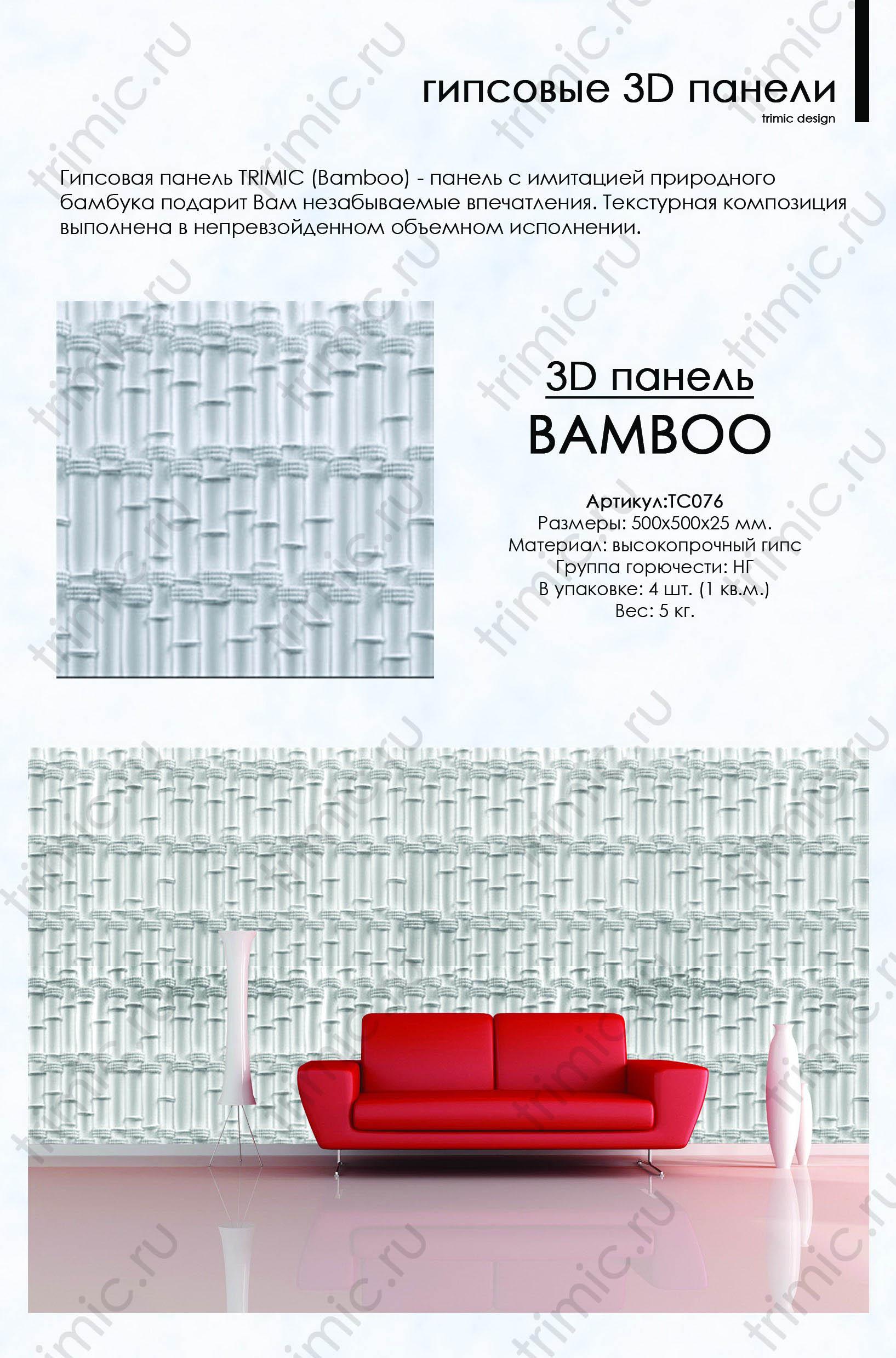 "3D панель ""BAMBOO"",гипсовые панели для дизайна, декор стен, красивые стены, эко панели, отделка стен, красивые стены, панели от производителя, декоративные панели."