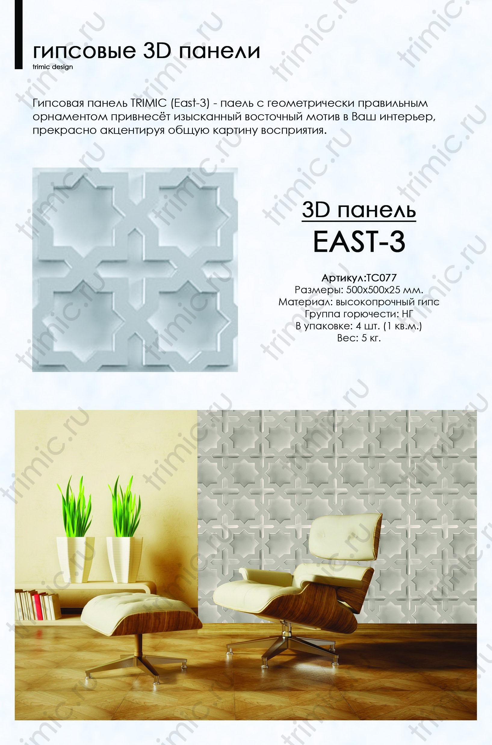 """Гипсовая 3D панель""""EAST-3"""" панель с геометрически правильным орнаментом"""