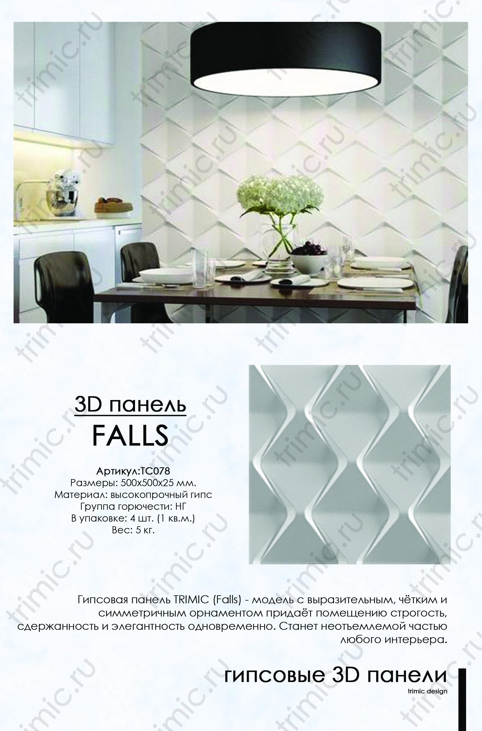Гипсовые 3d панели FALLS - панель с рельефом, создающим оптические иллюзии на поверхности стены