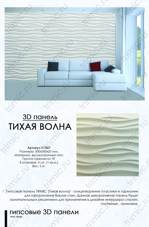 """3D панель """"ТИХАЯ ВОЛНА"""""""