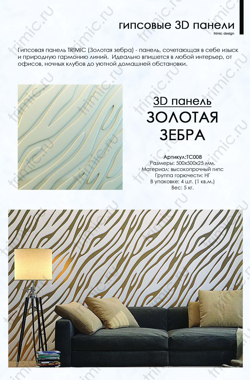 """3D панель из гипса """"Золотая зебра""""для интерьерного оформления стен."""