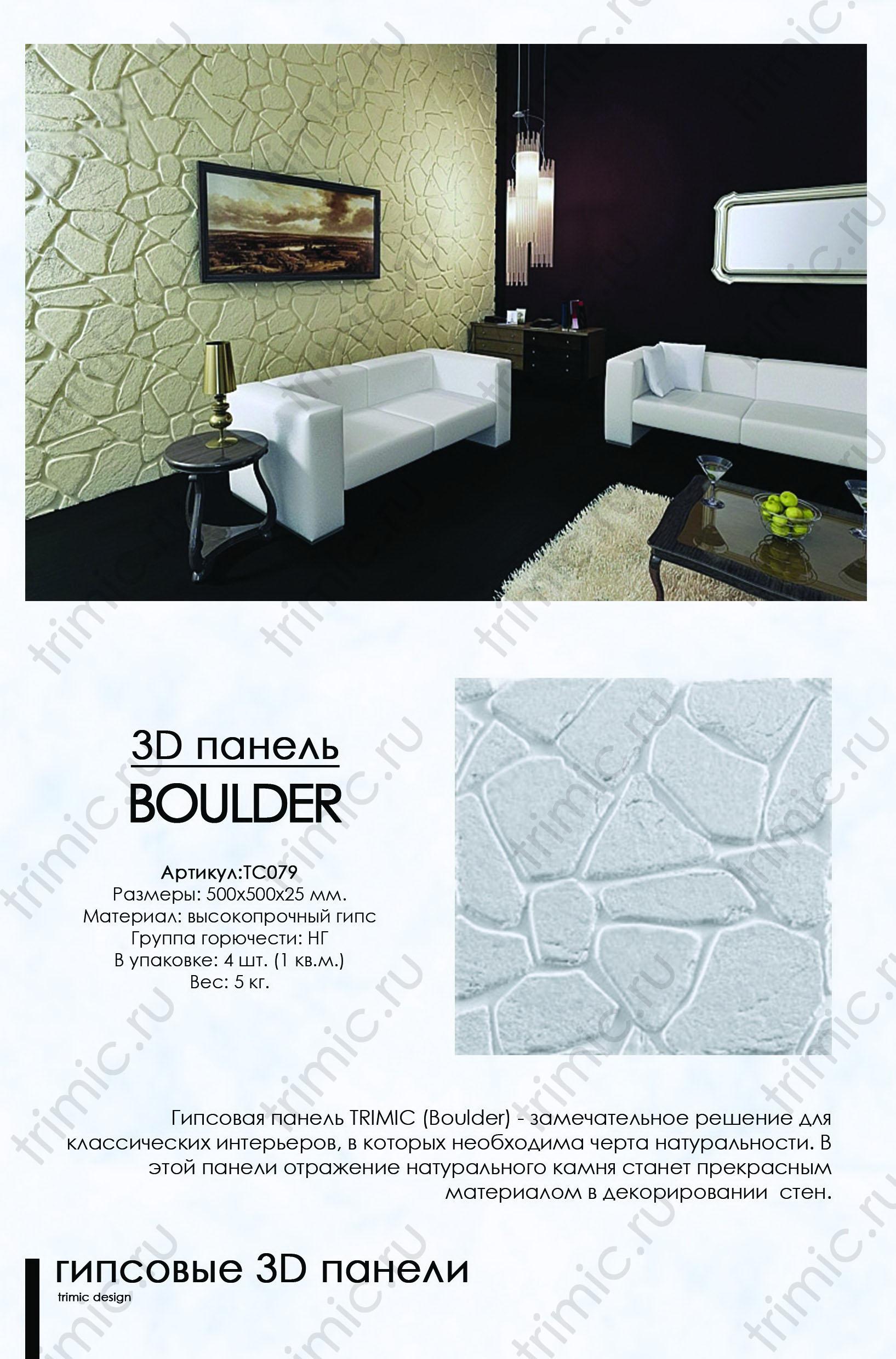 """3D панель """"BOULDER"""""""