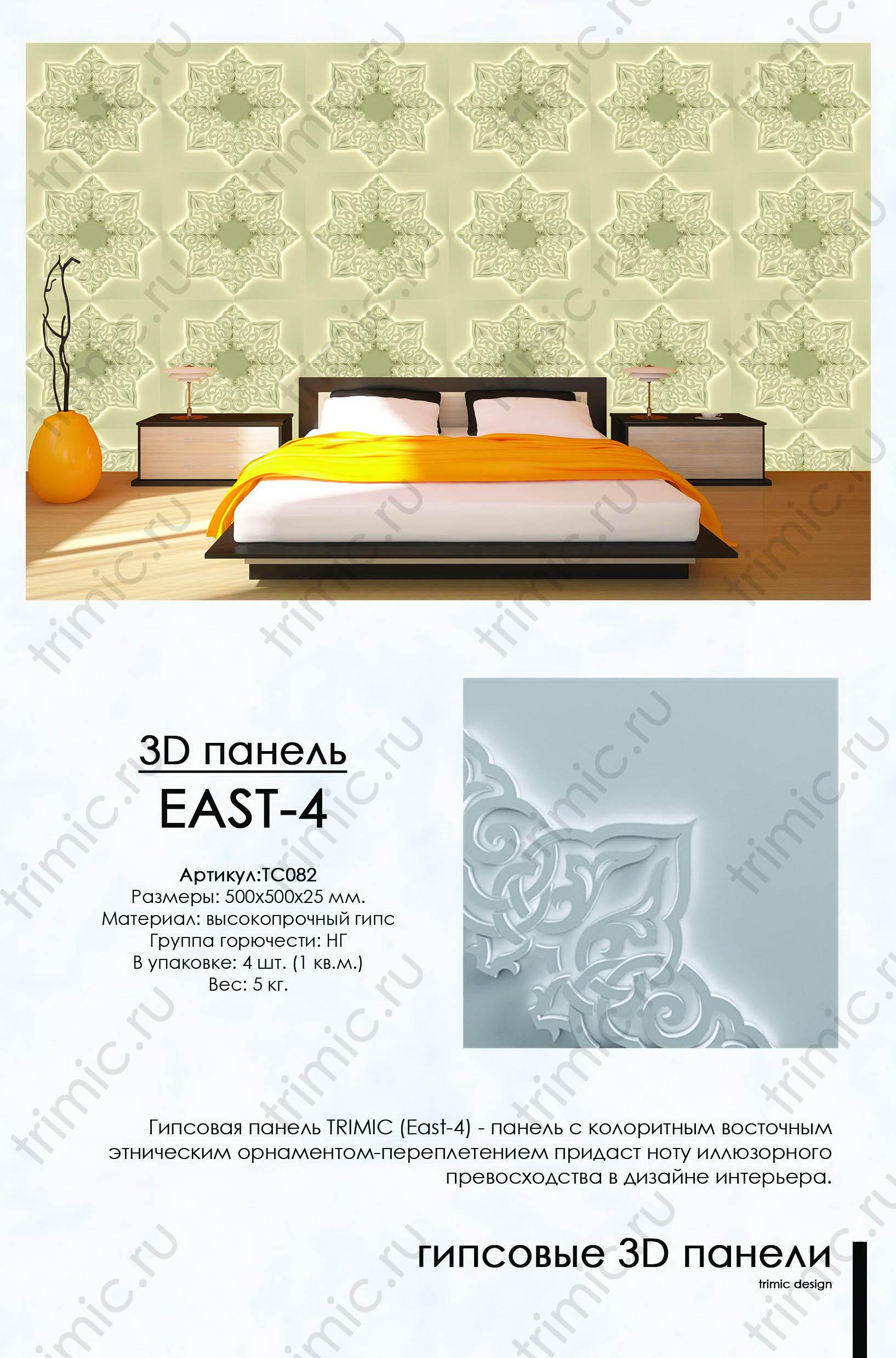 """3D панель """"EAST-4"""""""