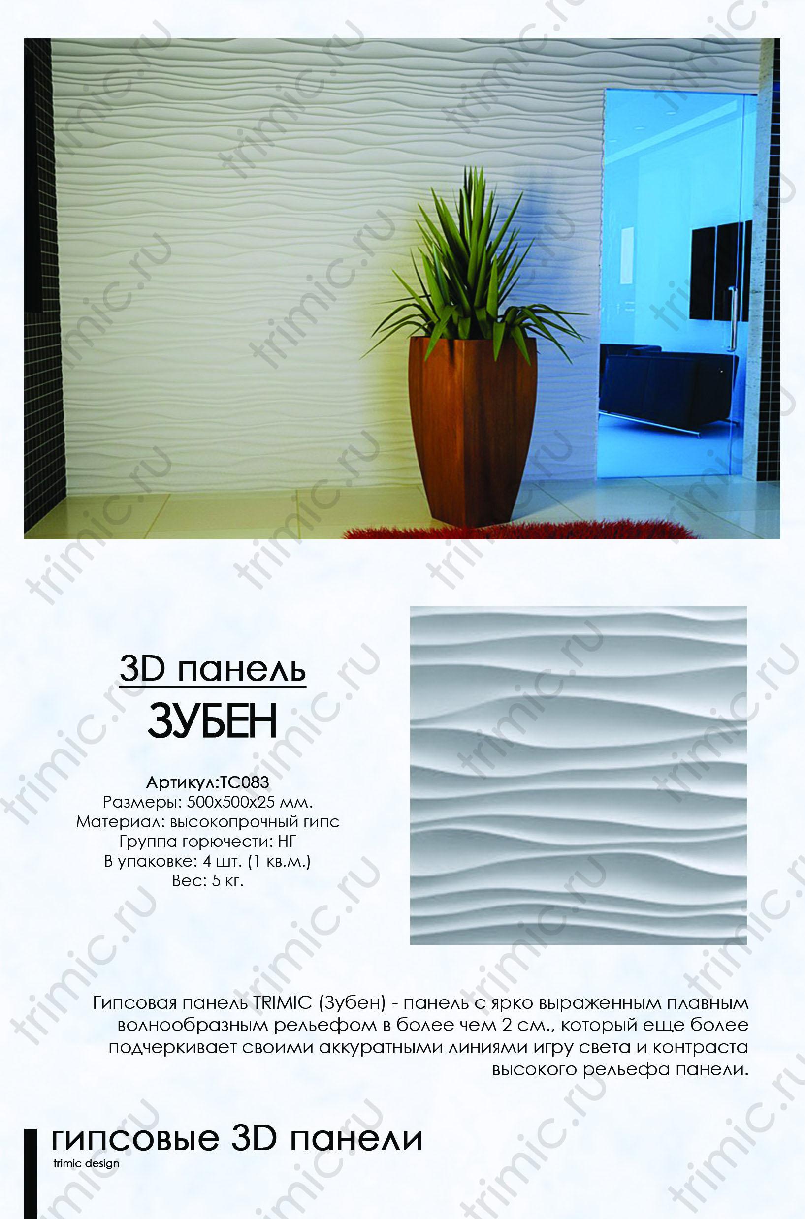 """3D панель из гипса """"Зубен"""" для интерьерного оформления стен."""