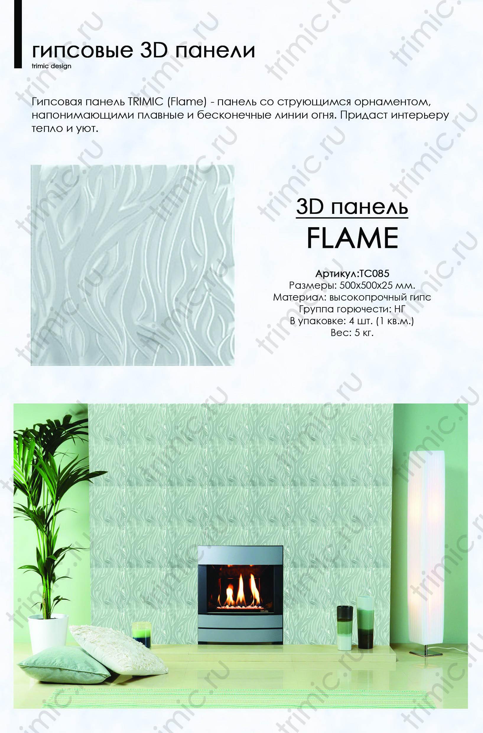 Гипсовая 3D панель FLAME панель со струящимся орнаментом, напоминающие плавные и бесконечные линии огня