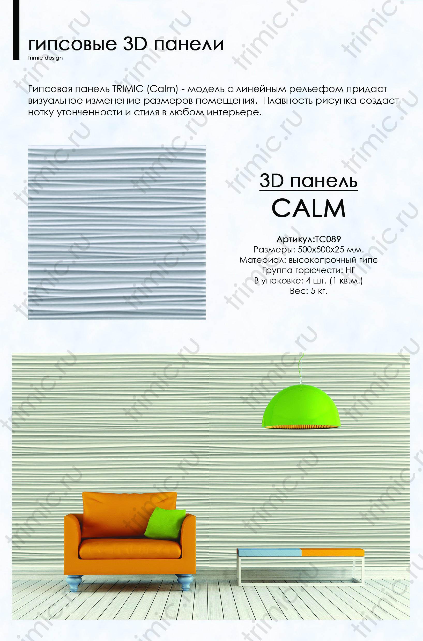 """3D панель """"CALM""""    Созданное с помощью 3D панелей CALMбесшовное настенное панно обладает очень интересным и выразительным рельефом. Которое идеально подчеркнёт общую концепцию практически любого помещения, будь то гостиная, клуб, ресторан или спальня."""