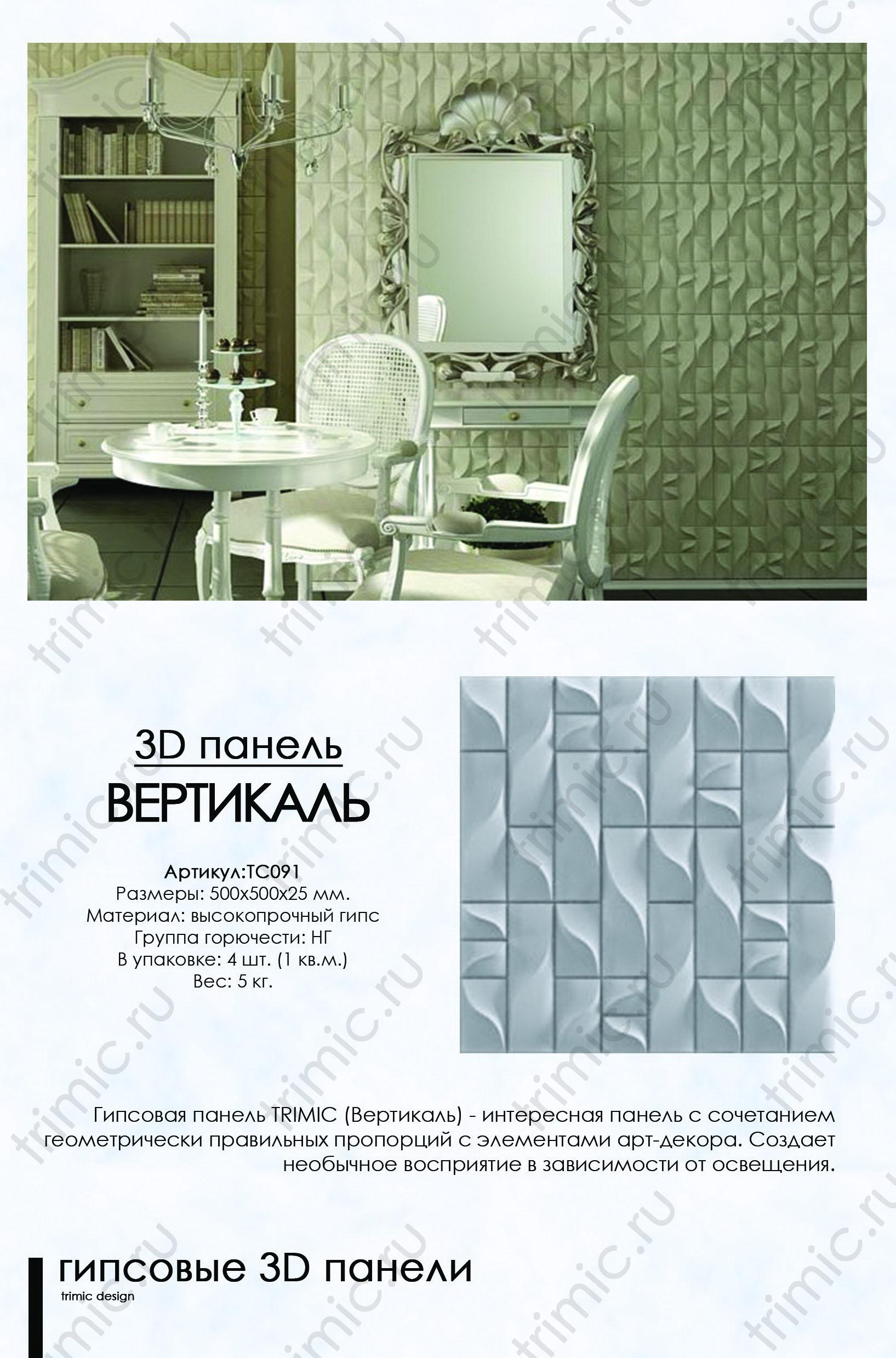 """Фотографии 3D панелей """"Вертикаль"""" в интерьере"""
