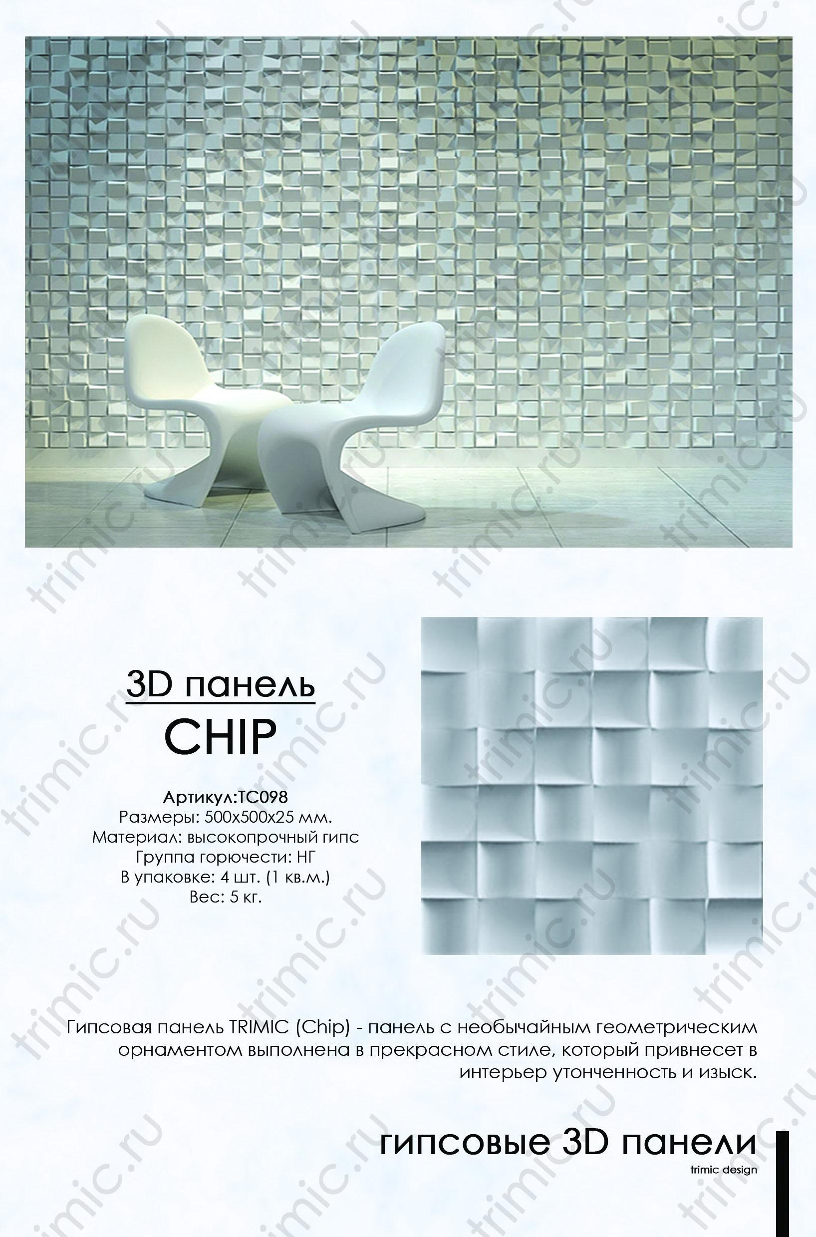 """Представляем Вашему вниманию уникальный товар 3D панель """"Chip"""". Только в нашем магазине Вы найдете то, что Вам нужно по самым выгодным ценам."""
