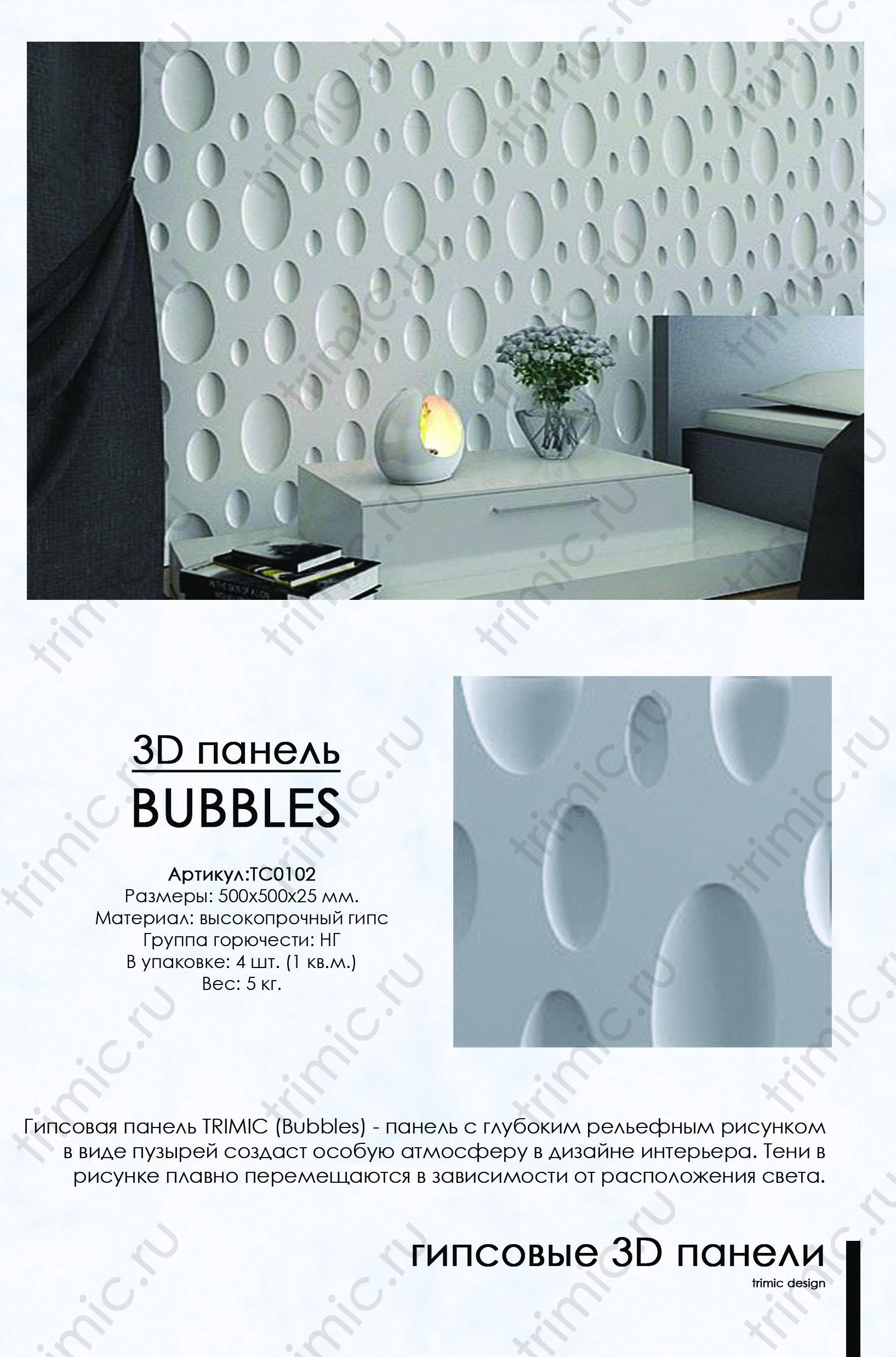 """3D панель """"BUBBLES"""""""