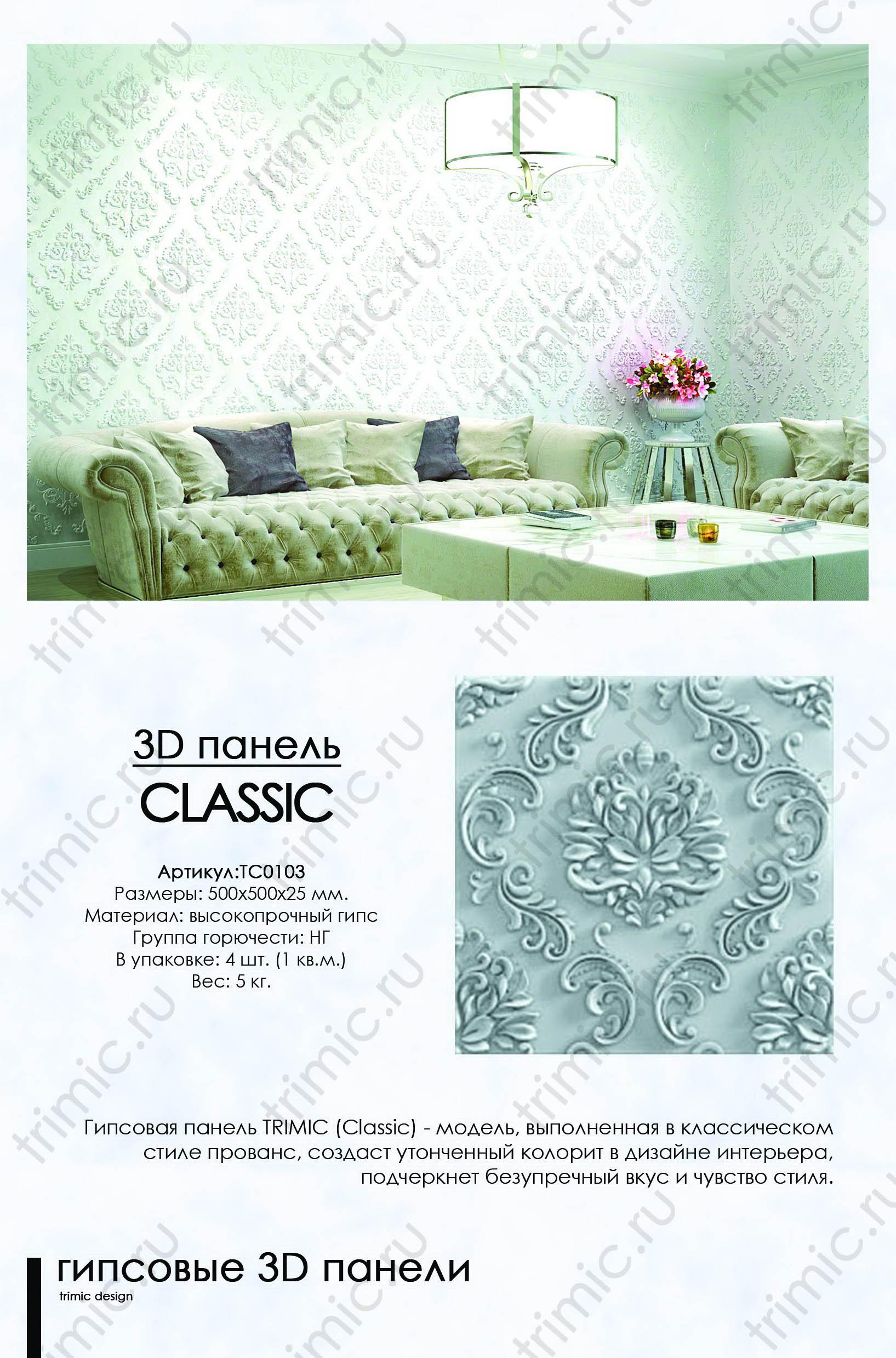 """3D панель """"CLASSIC"""" от производителя по низким ценам купить в Москве"""