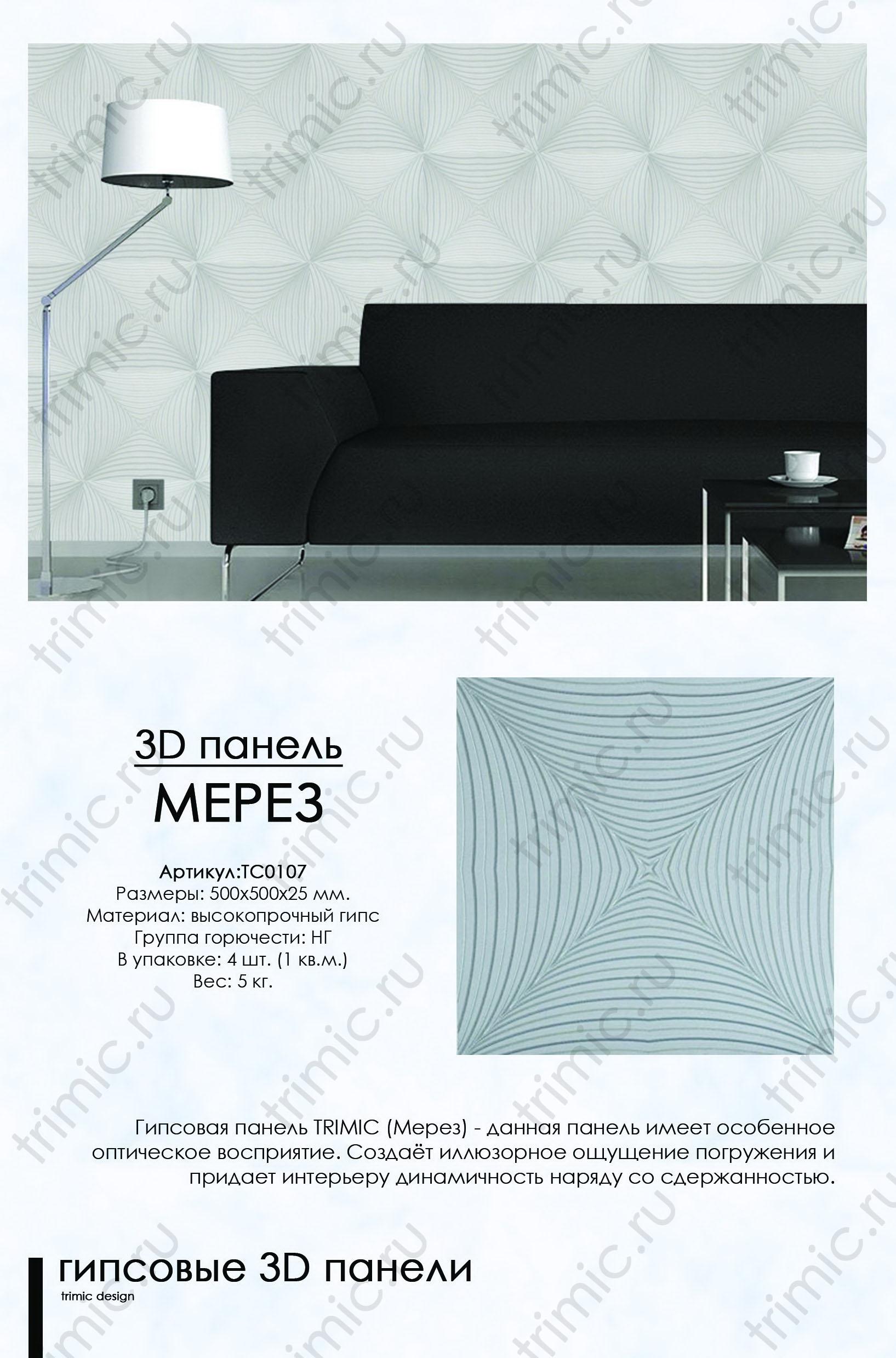 """3D панель из гипса """"Мерез""""  для интерьерного оформления стен."""