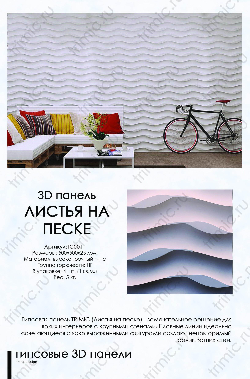 """3D панель из гипса """"Листья на песке"""" для интерьерного оформления стен."""