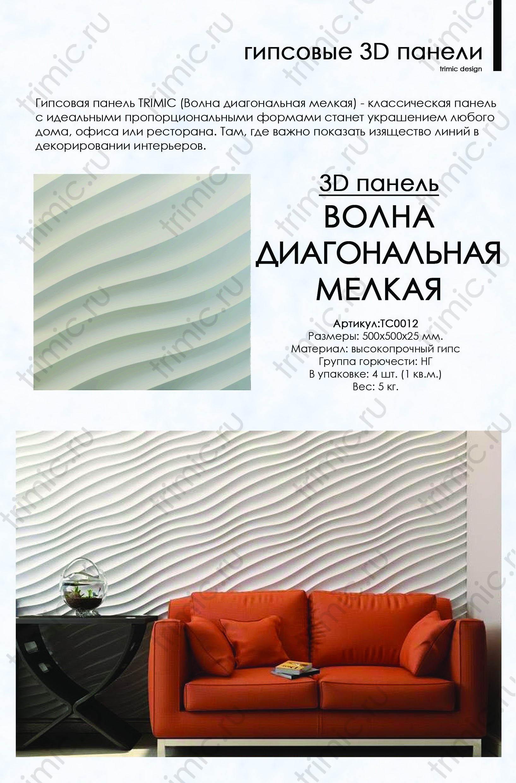 """Фотографии 3D панелей """"Волна диагональная мелкая"""" в интерьере"""