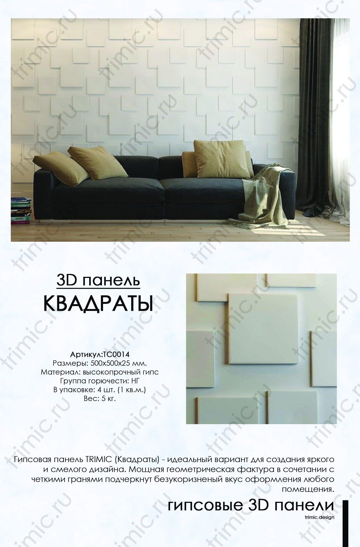 """3D панель из гипса """"Квадраты"""" для интерьерного оформления стен."""