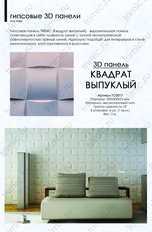 """3D панель из гипса """"Квадрат выпуклый""""для интерьерного оформления стен."""