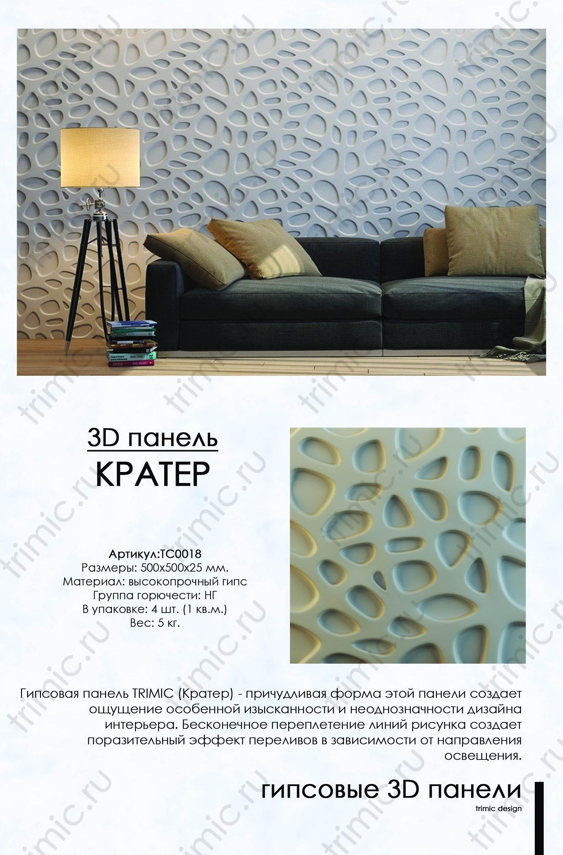 """3D панель из гипса """"Кратер"""" для интерьерного оформления стен."""
