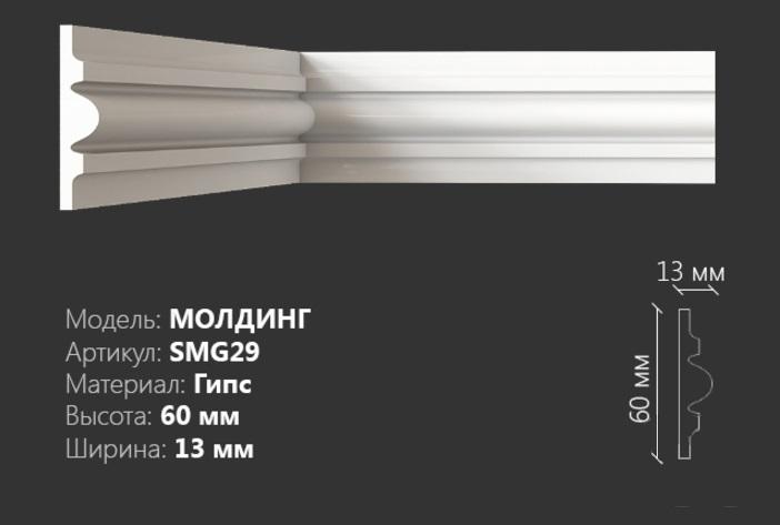 Молдинг рельефныйSMG-29