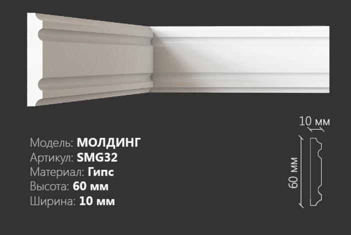 Молдинг рельефныйSMG-32