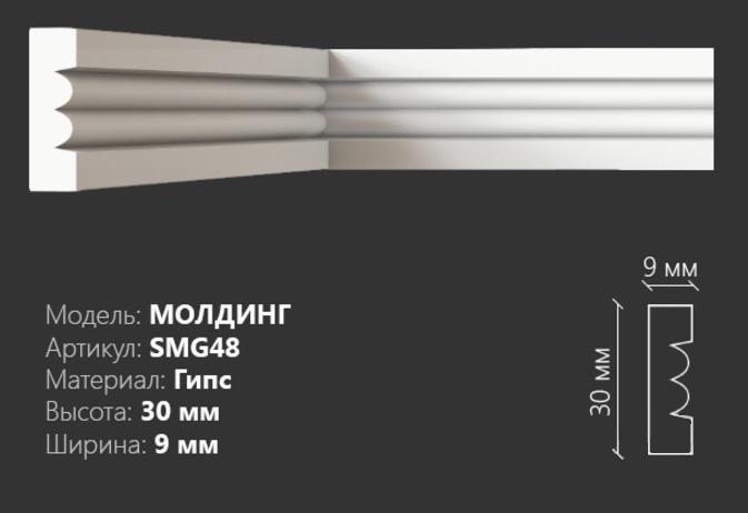 Молдинг рельефныйSMG-48