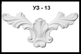 Средний элемент УЗ-13
