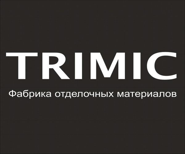 Группа компаний TRIMIC - лидер среди производителей отделочных материалов.