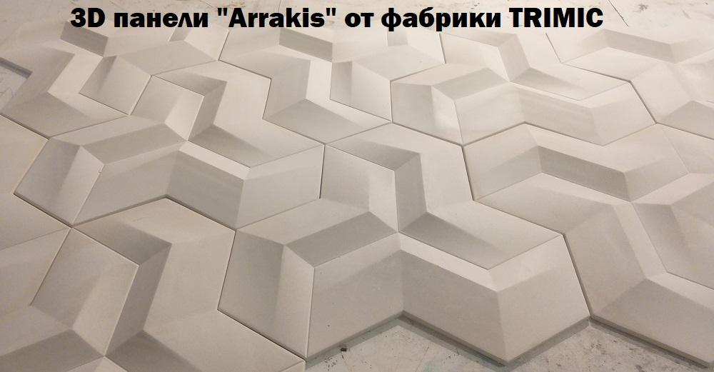 """3D панель """"Arrakis"""""""