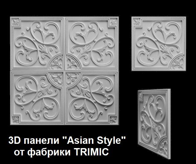 """Фотографии форм для самостоятельного изготовления 3D панелей """"Asian Style"""""""