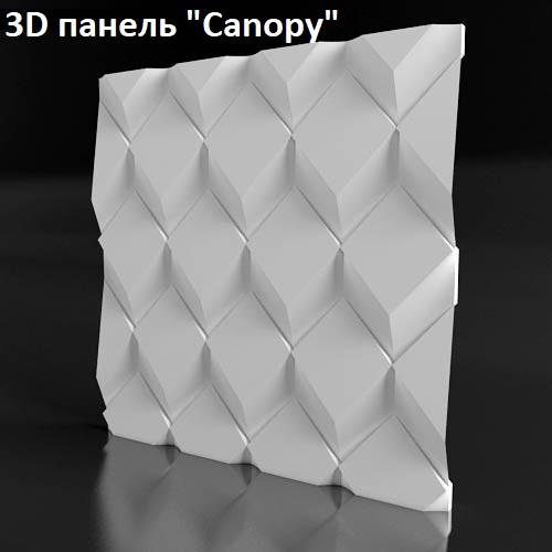 """Фотографии 3D панелей """"CANOPY"""""""